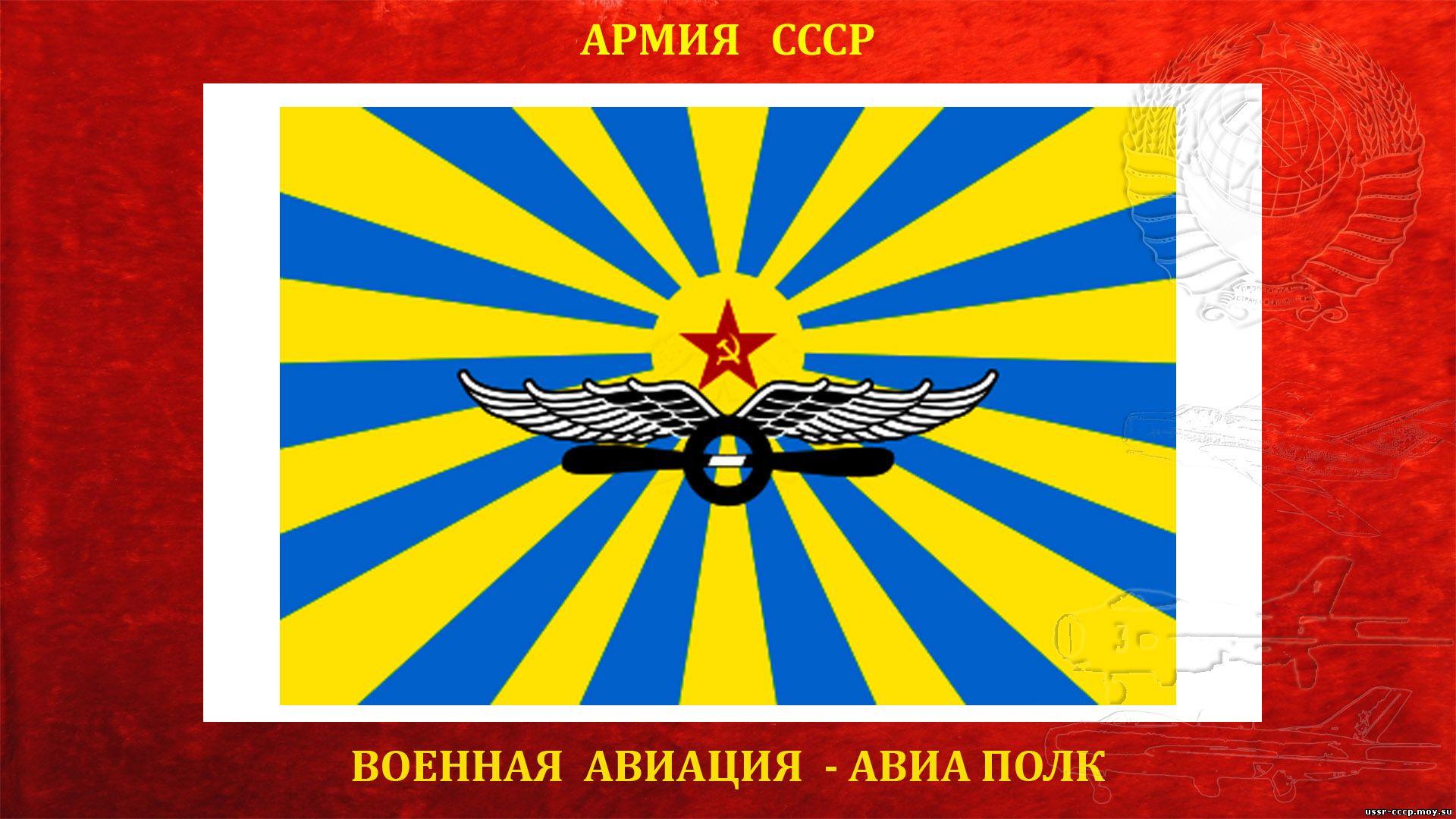 33-й истребительный авиационный полк ПВО СССР (полное повествование)