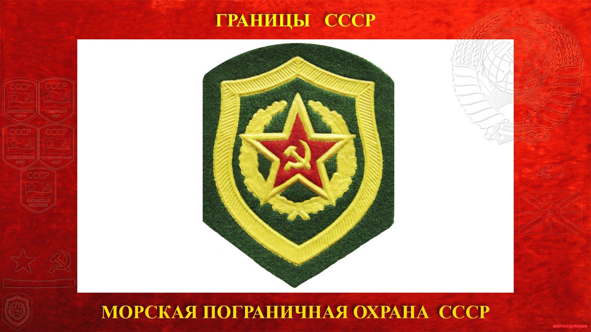 Морская пограничная охрана — ВЧК-ГПУ-ОГПУ-НКВД-МВД-ГУ ПВ КГБ СССР