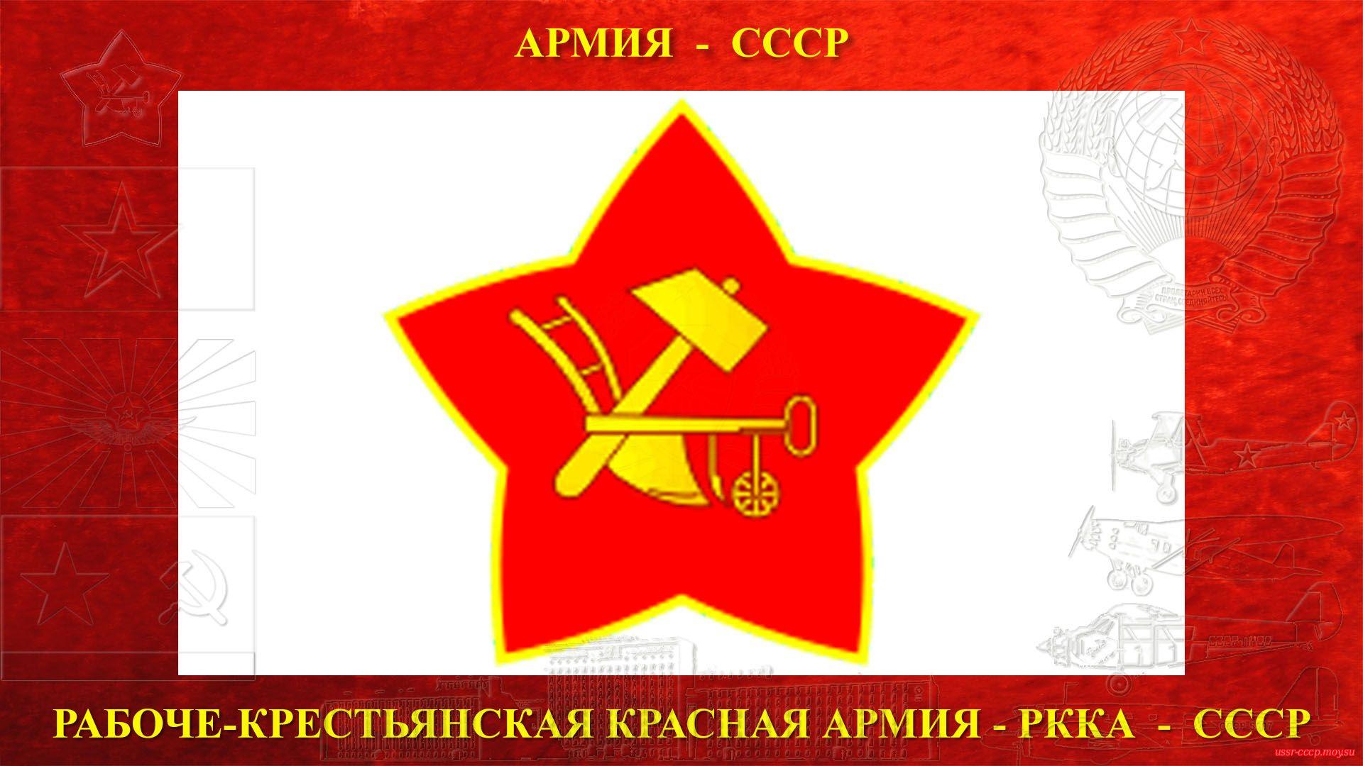 Эмблемы РККА, Плуги молот внутрикрасной звезды, образца 1918 года.
