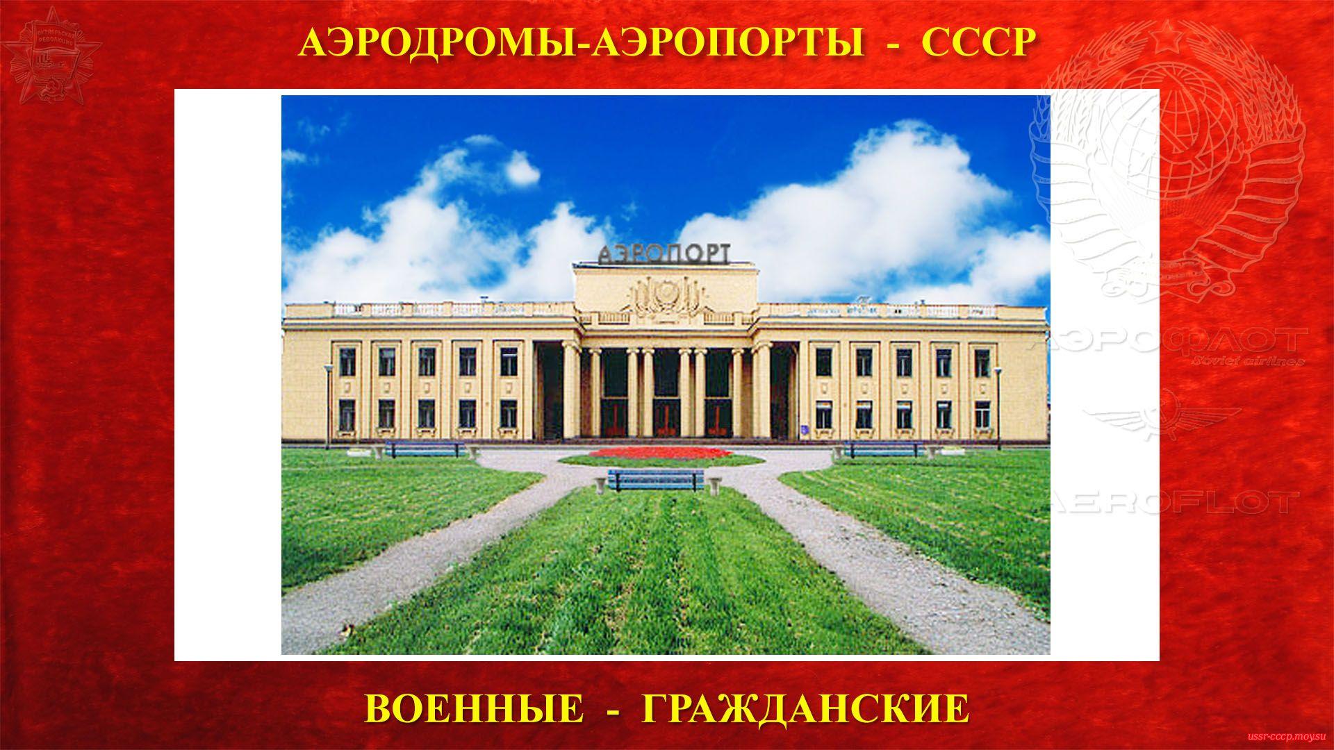 Шоссейная — Аэродром (аэропорт) СССР (1932—1973) полное повествование))