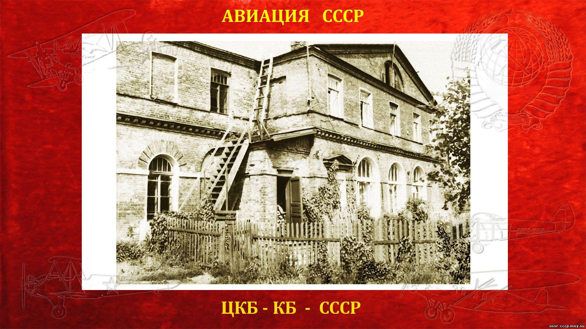 ЦКБ Авиатрест