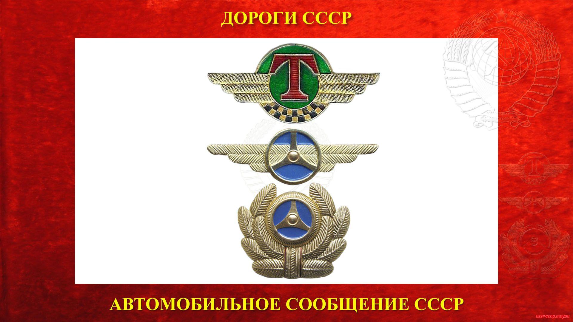 Автомобильное сообщение — Москва—Ленинград (полное повествование)
