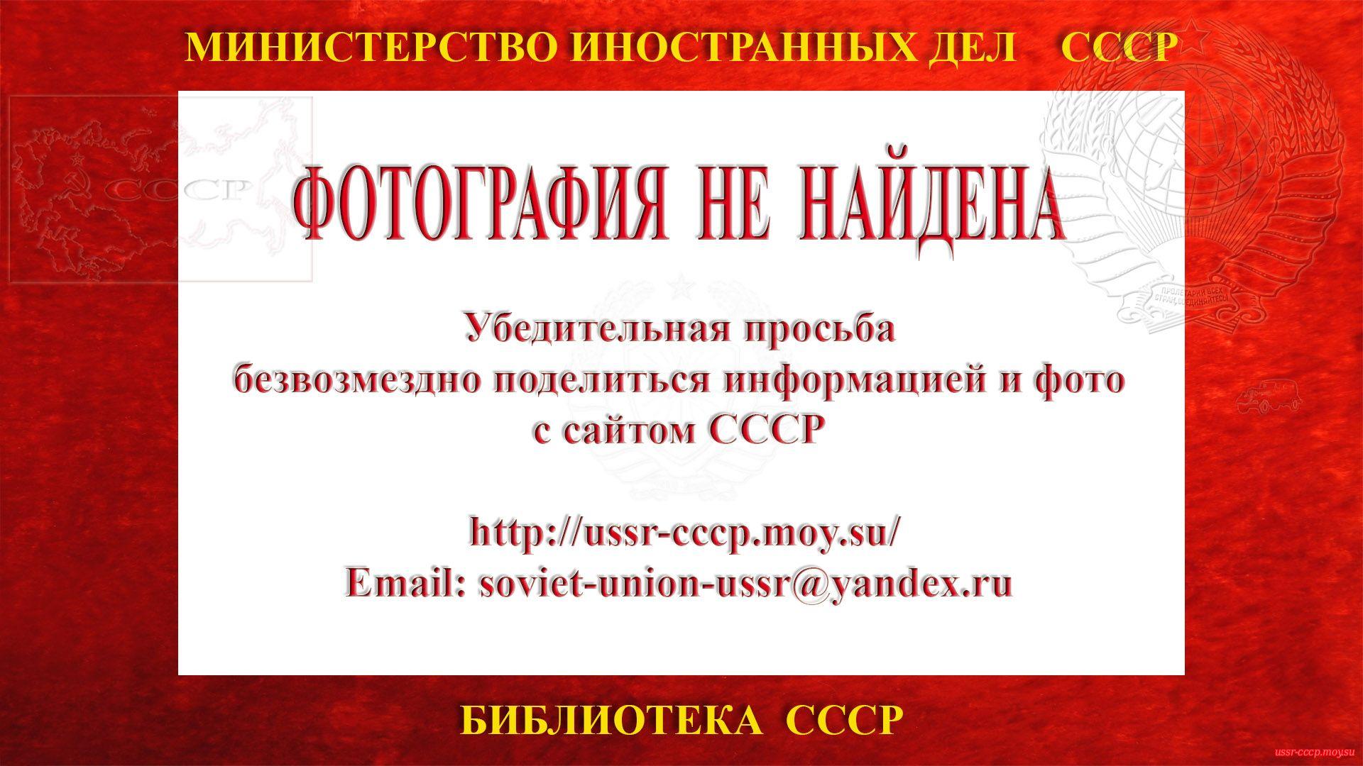 Научно-техническая библиотека — МИД СССР (повествование)