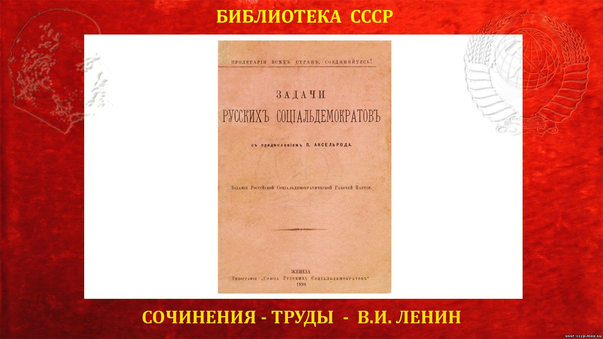 """""""Задачи русских социал-демократов"""" В.И. Ленин."""