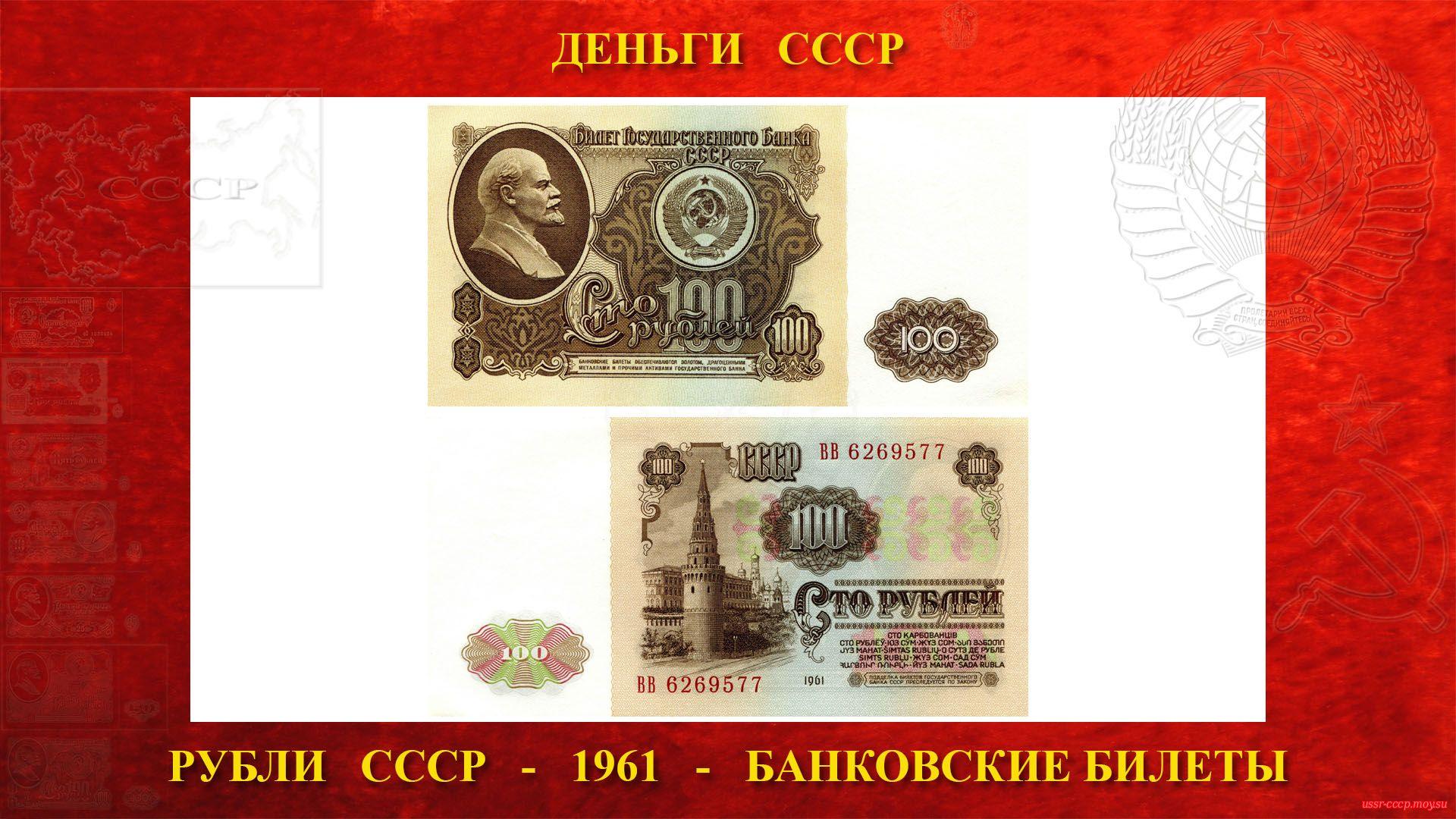 Сто (100) рублей СССР — Образца 1961 года (повествование)