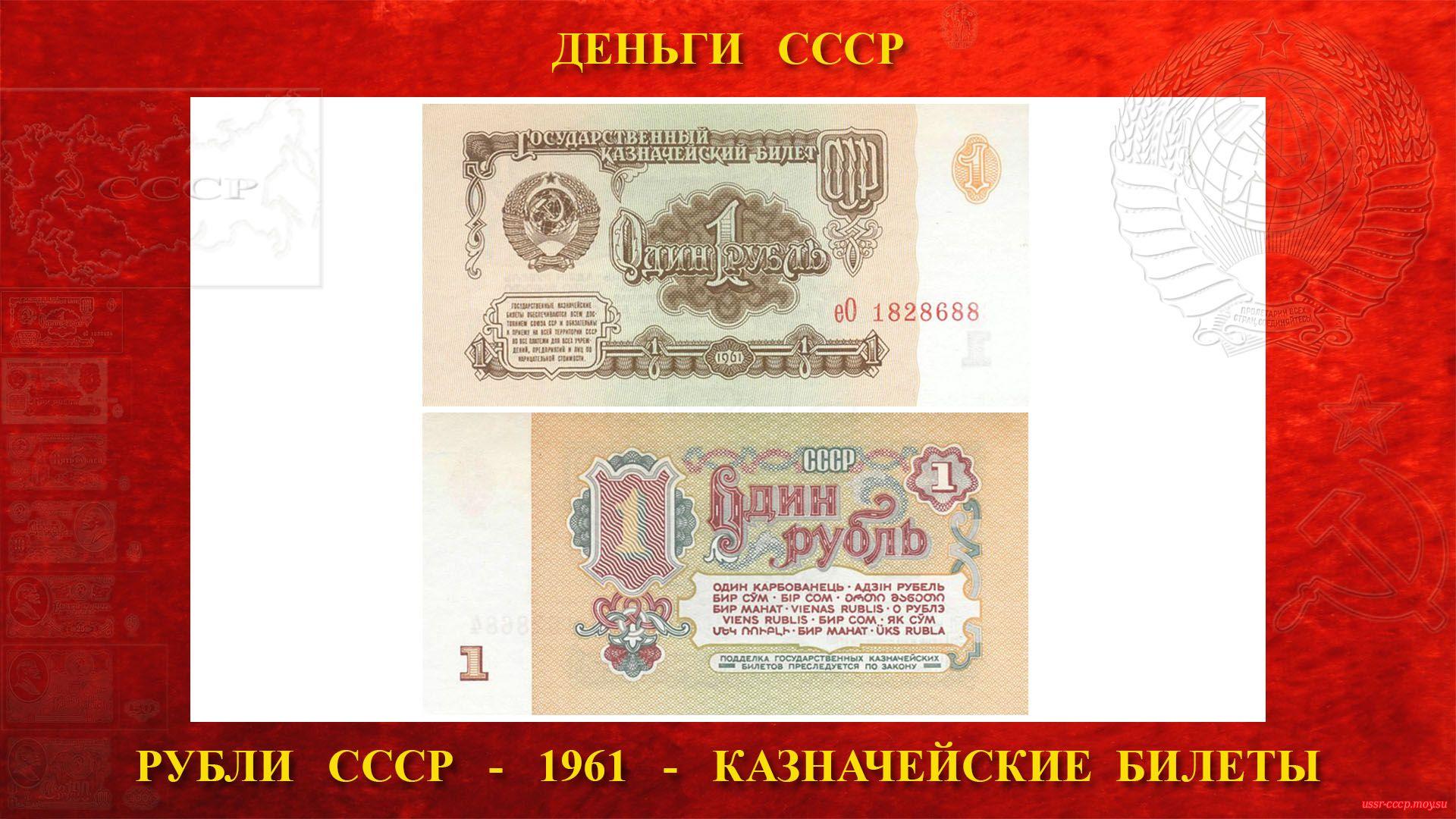 Один (1) рубль СССР — Образца 1961 года (повествование)