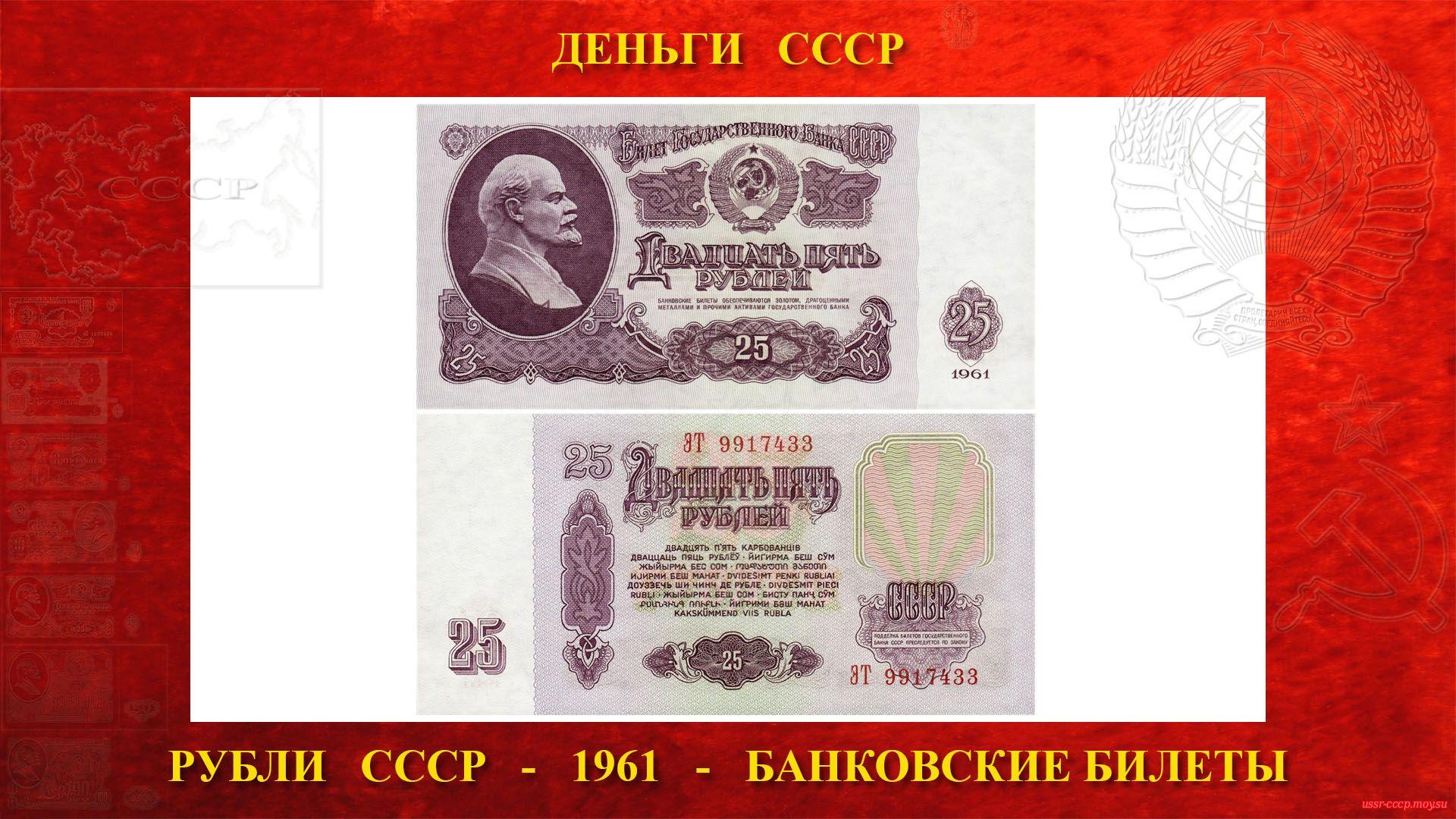Двадцать пять (25) рублей СССР — Образца 1961 года (повествование)