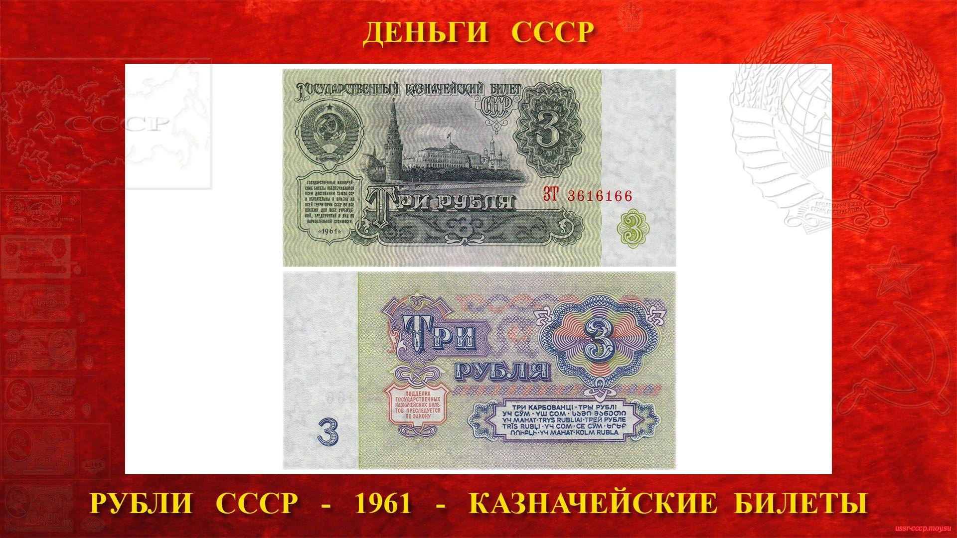 Три (3) рубля СССР — Образца 1961 года(повествование)