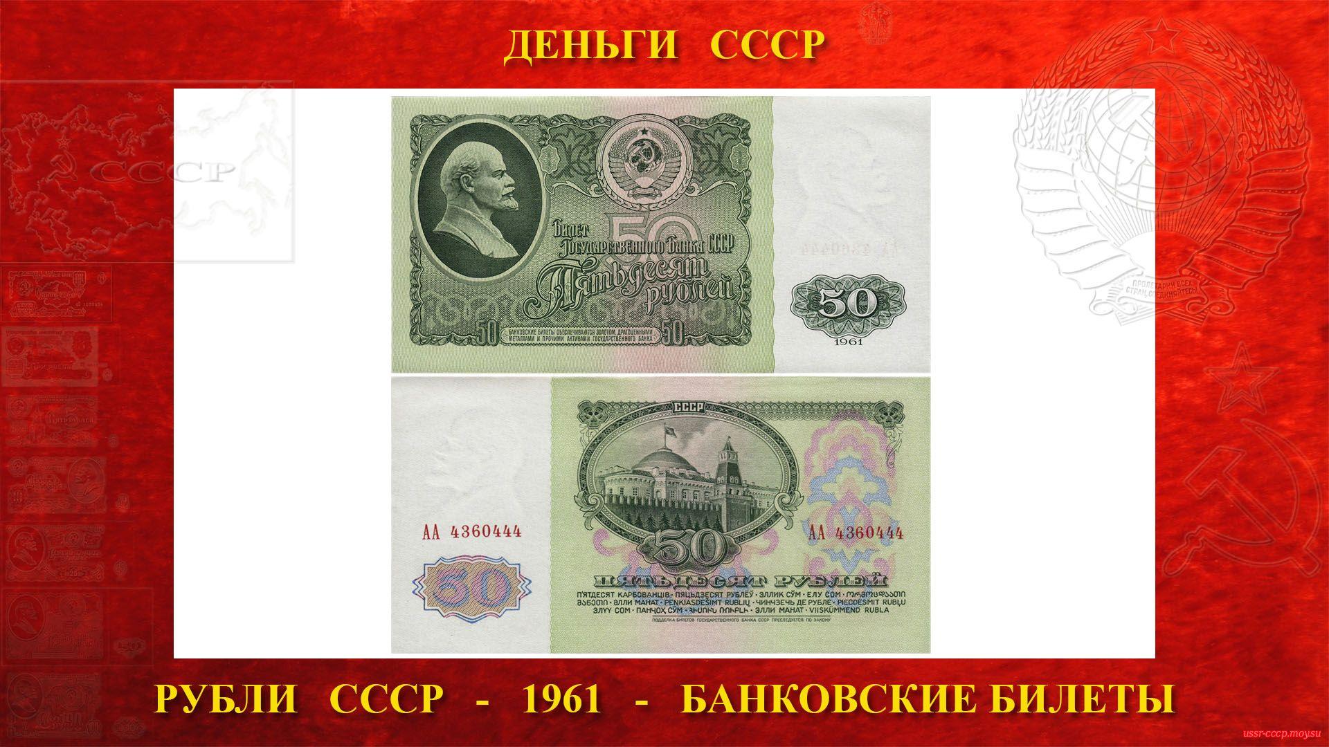 Пятьдесят (50) рублей СССР — Образца 1961 года (повествование)