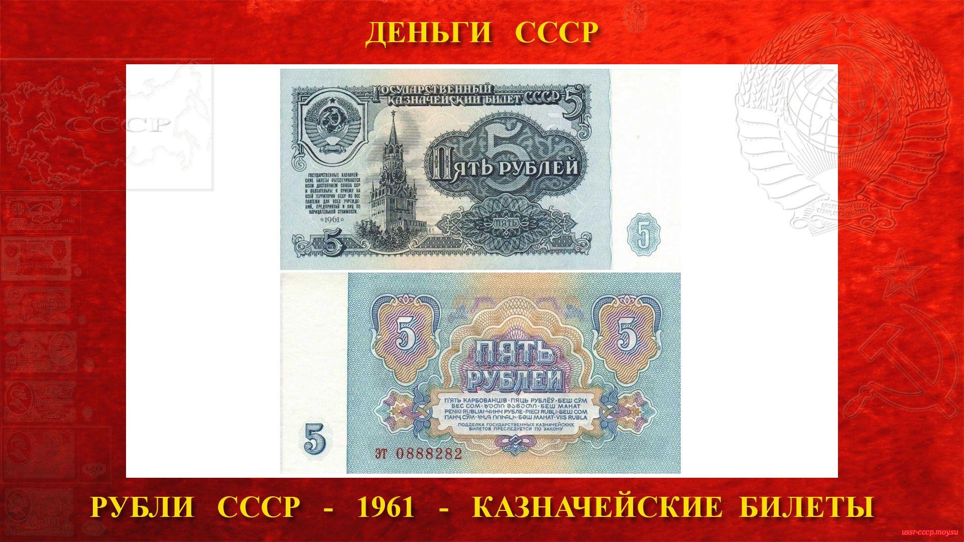 Пять (5) рублей СССР — Образца 1961 года (повествование)