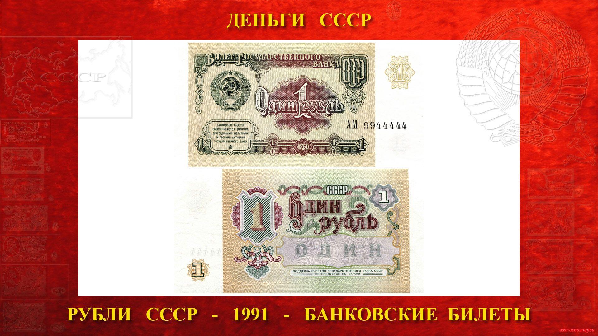Один (1) рубль СССР — Образца 1991 года