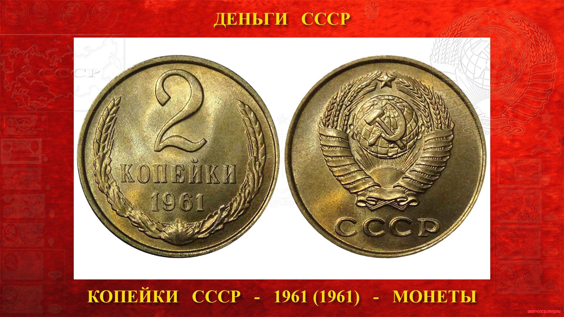 Две (2) копейки СССР — Образца 1961 года