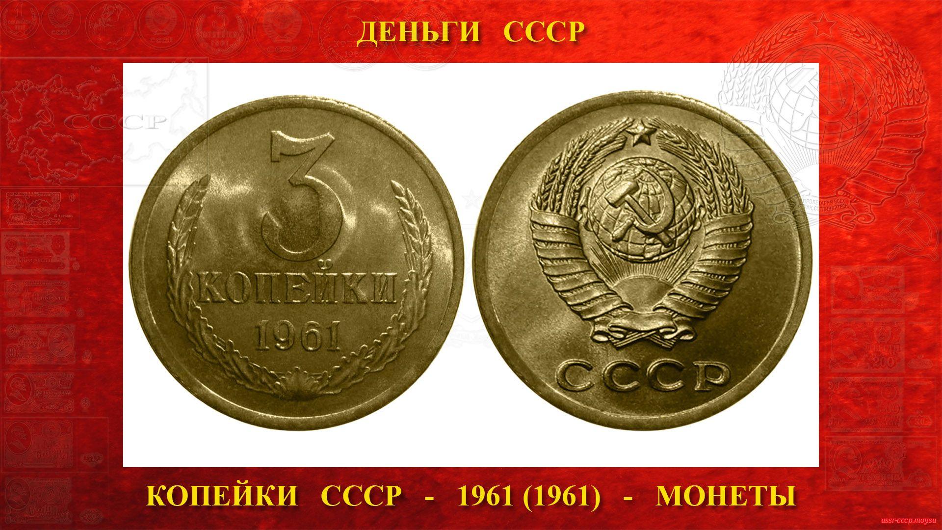 Три (3) копейки СССР — Образца 1961 года
