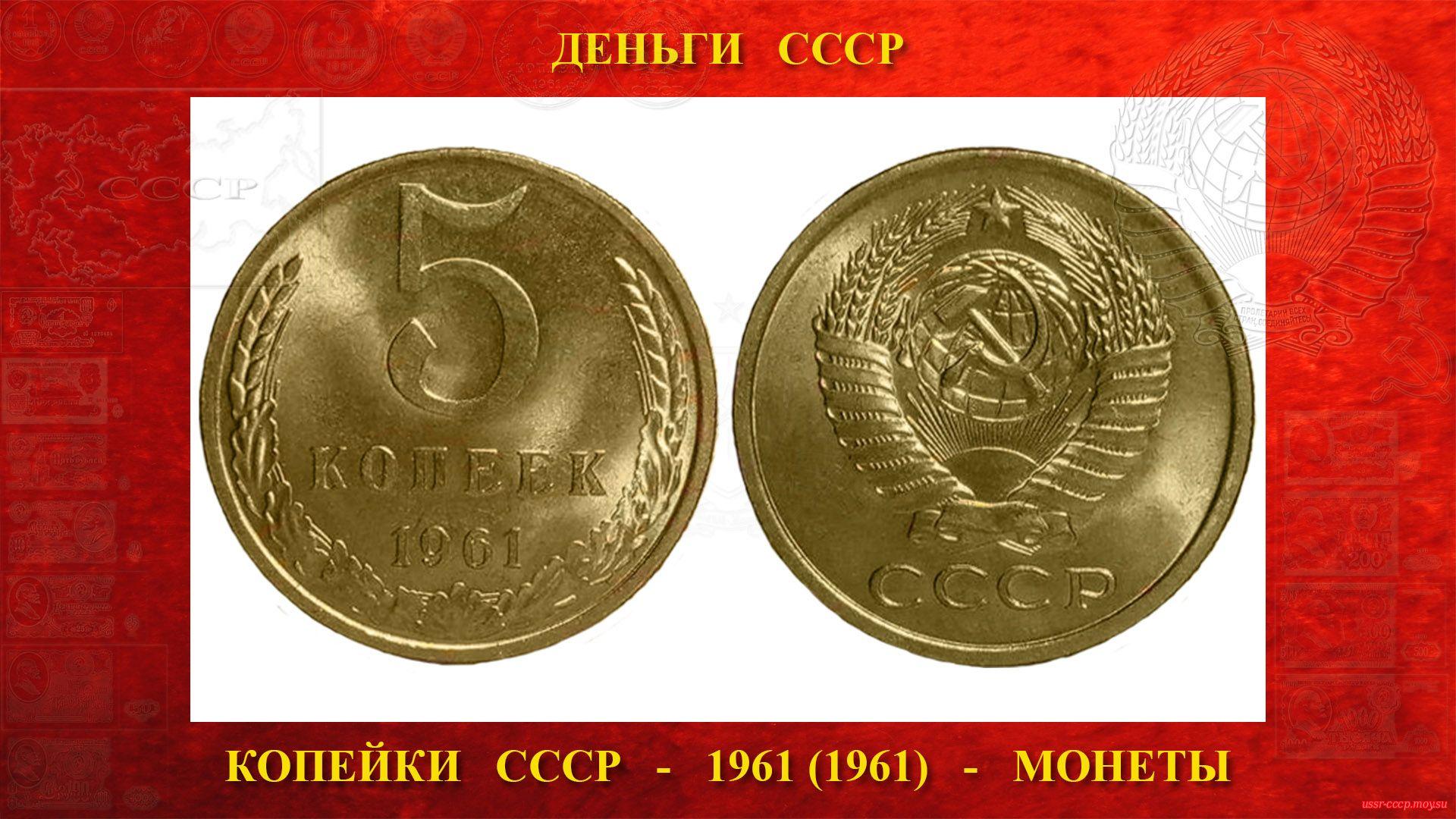 Пять (5) копеек СССР — Образца 1961 года