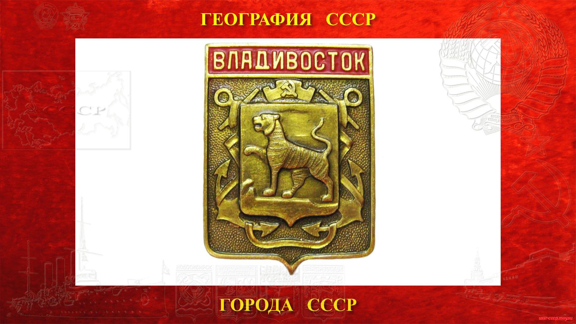 Владивосток — Город и порт на Дальнем ВостокеСССР — Культурный инаучно-образовательный центр (02.07.1860)