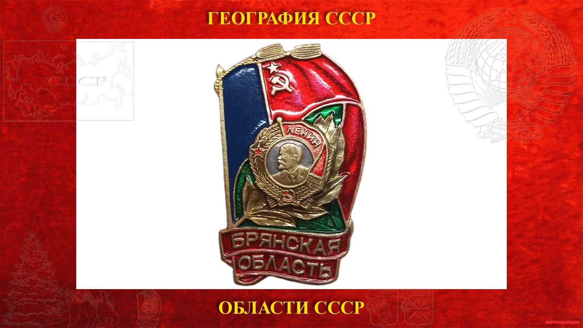 Брянская область — Областной центр РСФСР в составе СССР (05.07.1944)