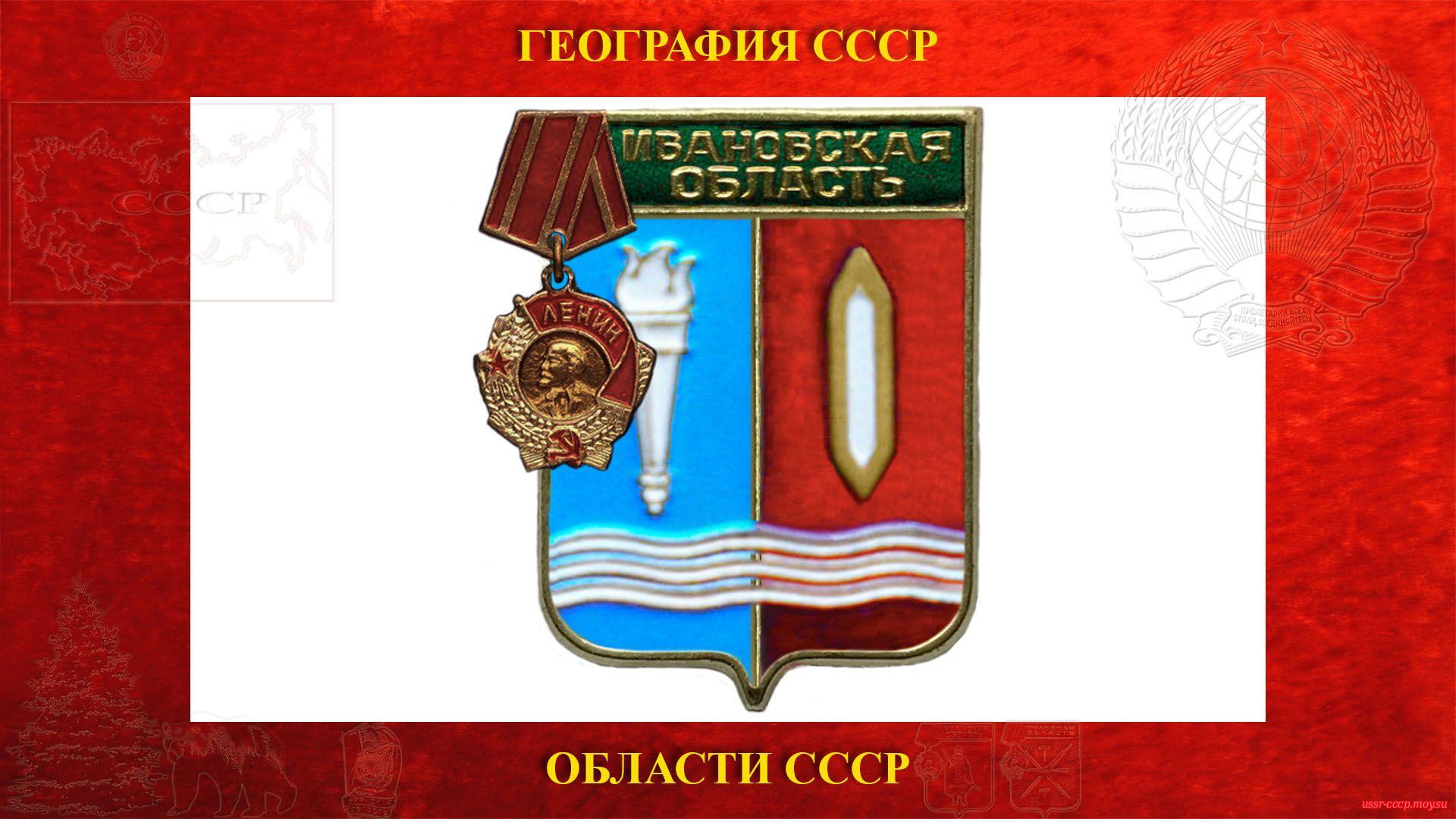 Ивановская область— Областной центр РСФСР в составе СССР (11.03.1936)