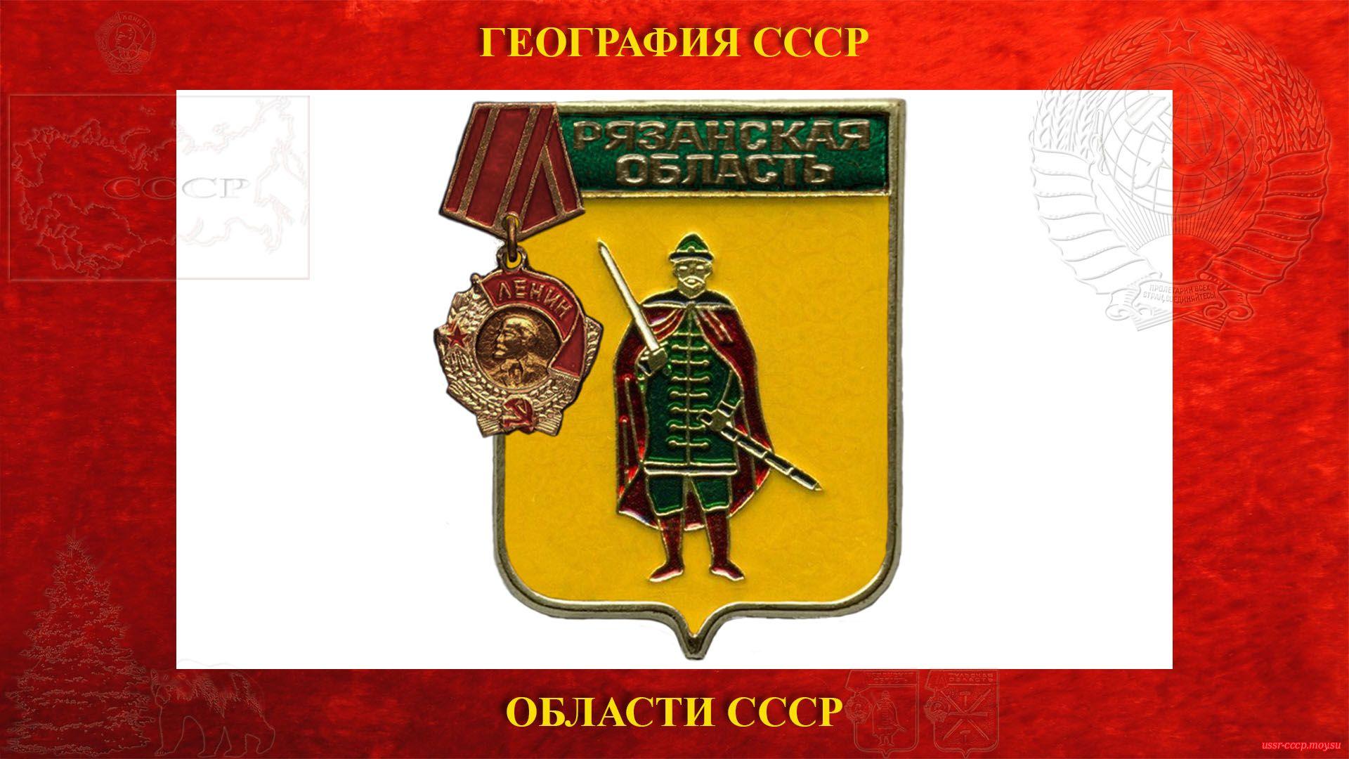 Рязанская область — Областной центр РСФСР в составе СССР (26.09.1937)