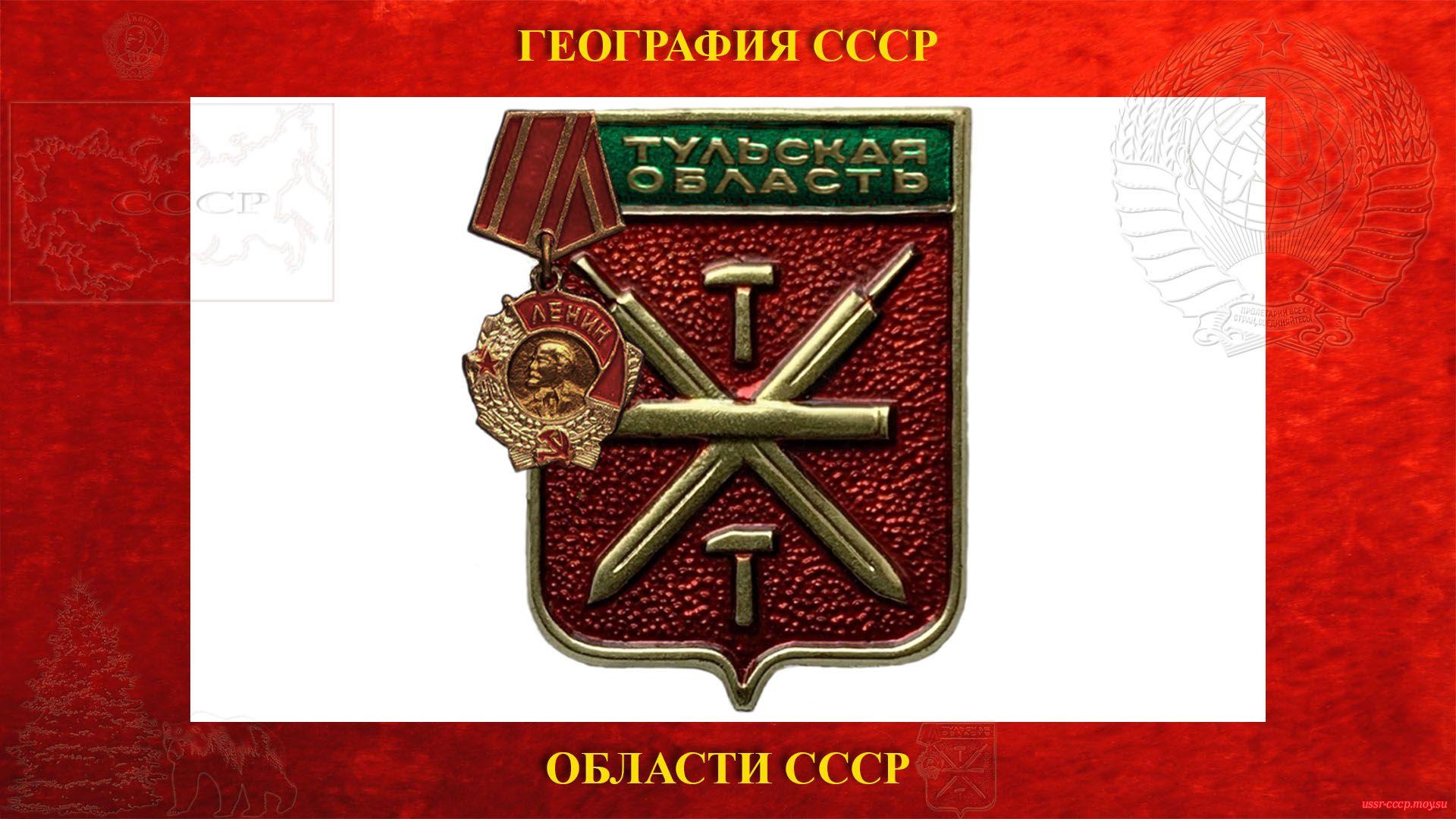 Тульская область — Областных центр РСФСР в составе СССР (26.09.1937)