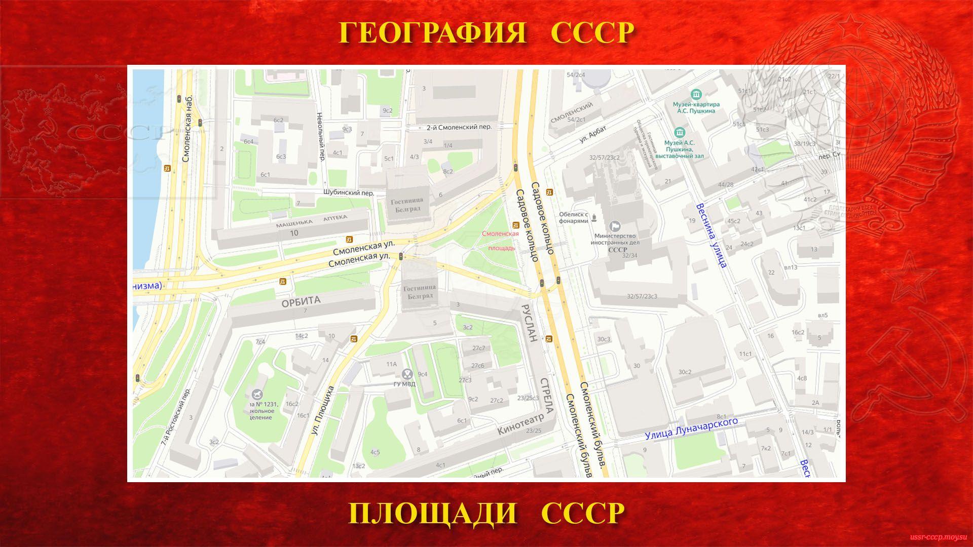 Смоленская площадь — Площадь в центре Москвы (повествование)