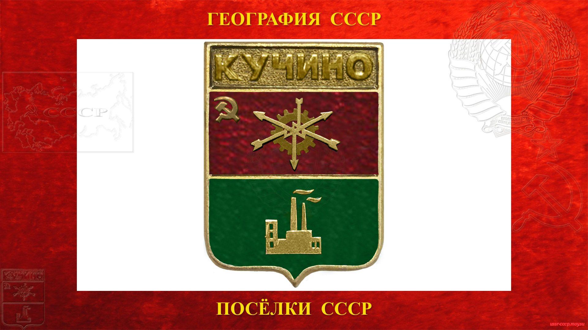 Кучино — Посёлок СССР до 1963