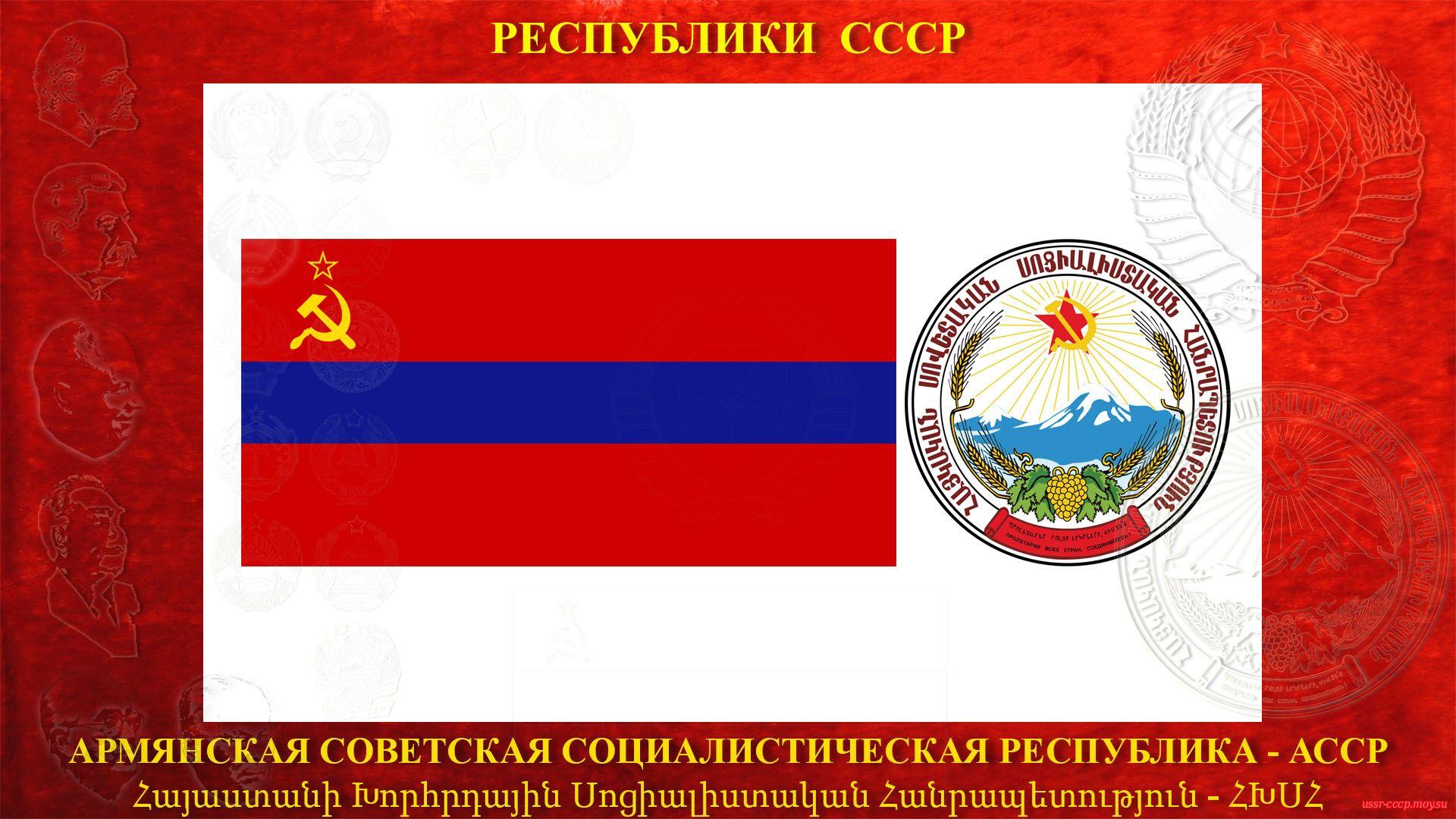 АССР — Армянская Советская Социалистическая Республика (05.12.1936 — де-юре)