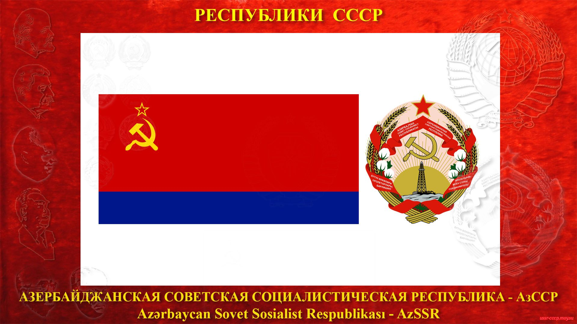 АзССР — Азербайджанская Советская Социалистическая Республика (05.12.1936 — де-юре)
