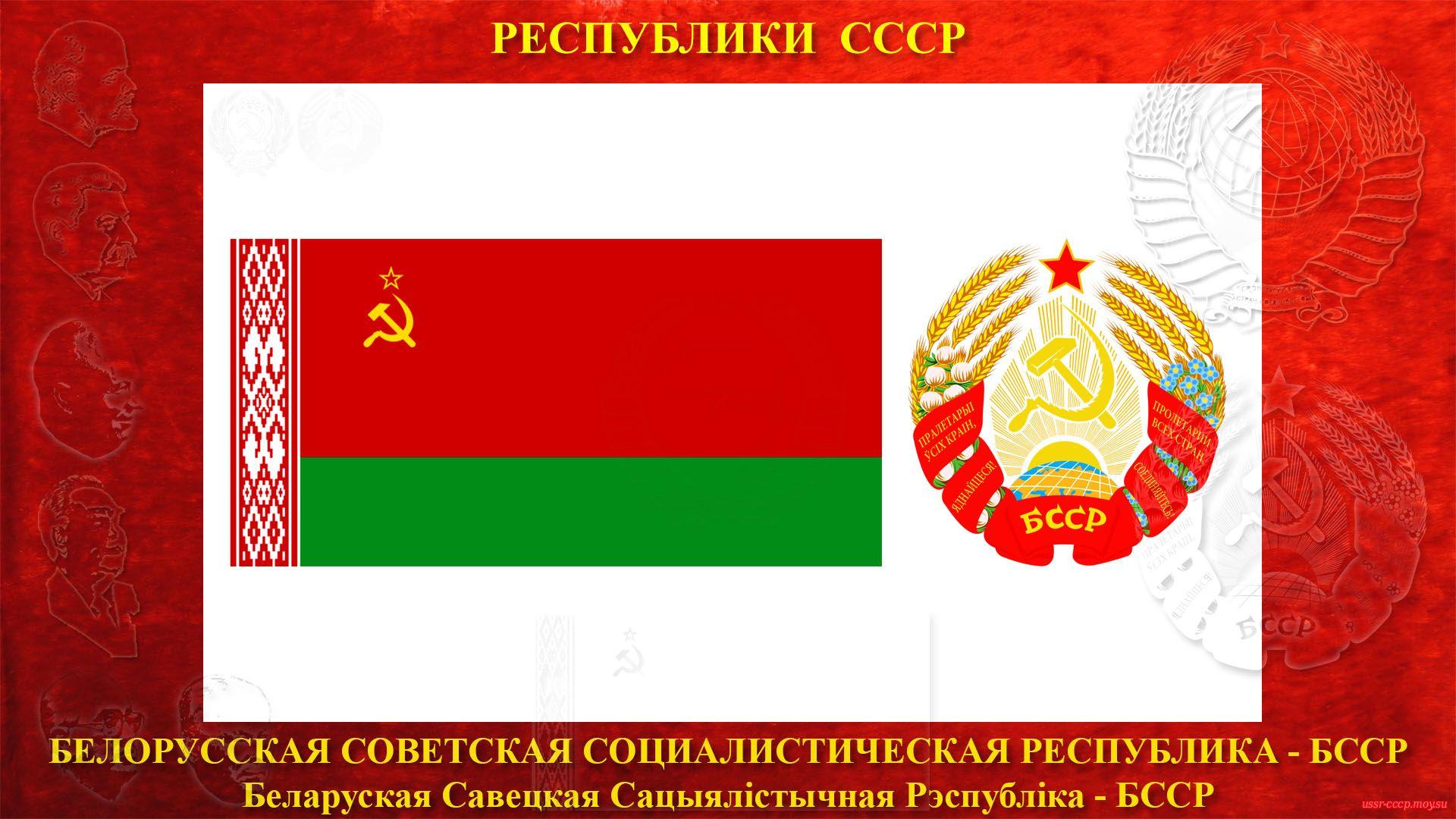БССР — Белорусская Советская Социалистическая Республика (30.12.1922 — де-юре)