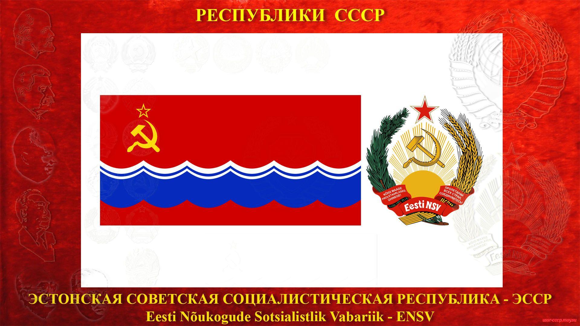 ЭССР — Эстонская Советская Социалистическая Республика (06.08.1940 — де-юре)