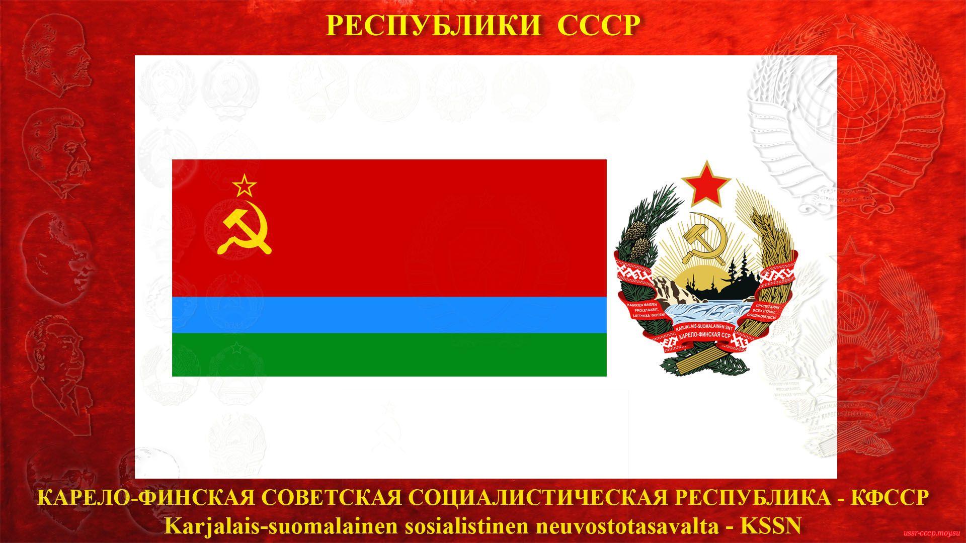 КФССР — Карело-Финская Советская Социалистическая Республика (31.03.1940 — 16.07.1956)