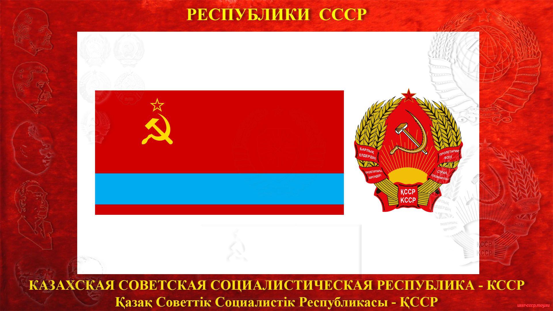 КССР — Казахская Советская Социалистическая Республика (05.12.1936— де-юре)