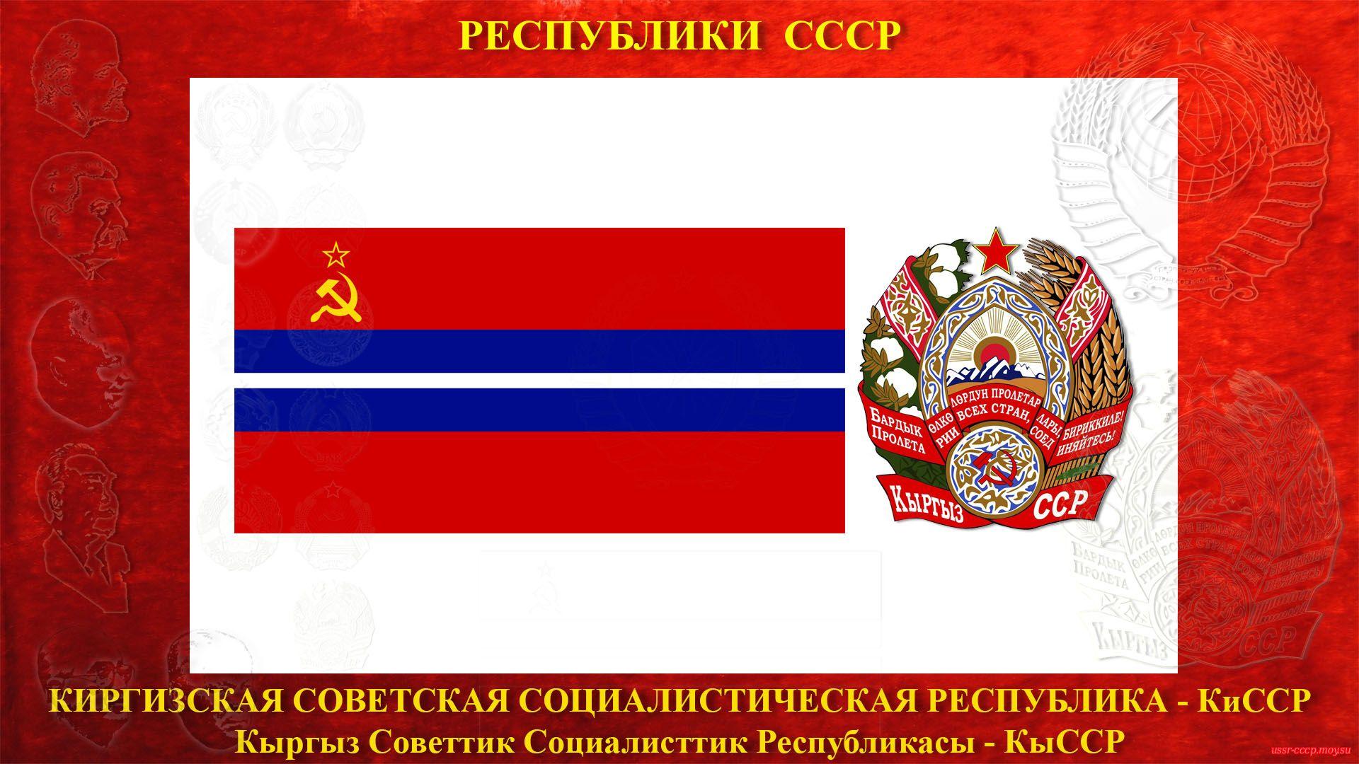 КиССР — Киргизская Советская Социалистическая Республика (05.12.1936 — де-юре)