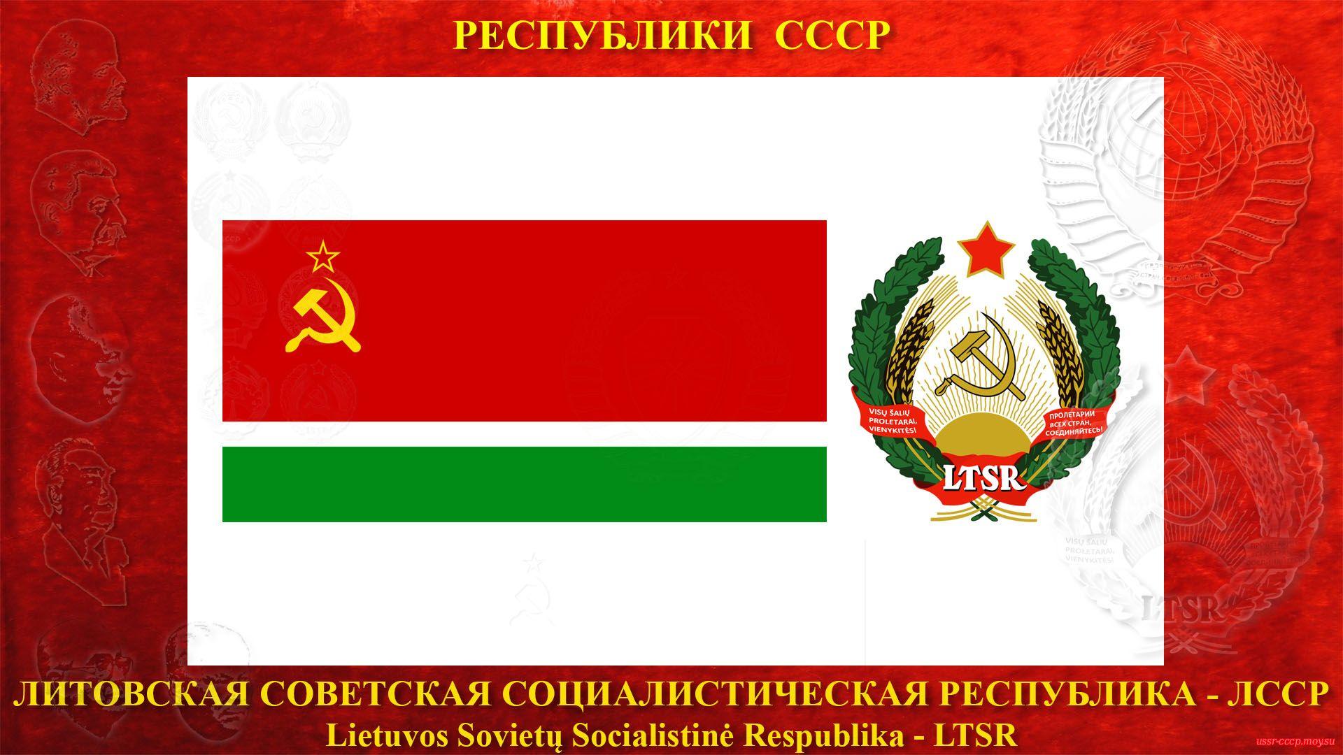 ЛССР — Литовская Советская Социалистическая Республика (03.08.1940 — де-юре)