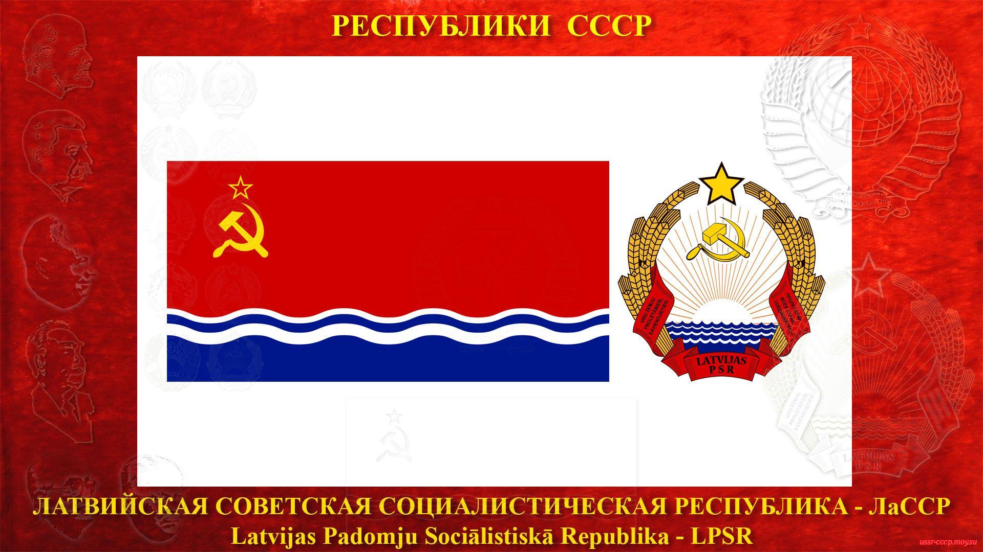 ЛаССР — Латвийская Советская Социалистическая Республика (05.08.1940 — де-юре)