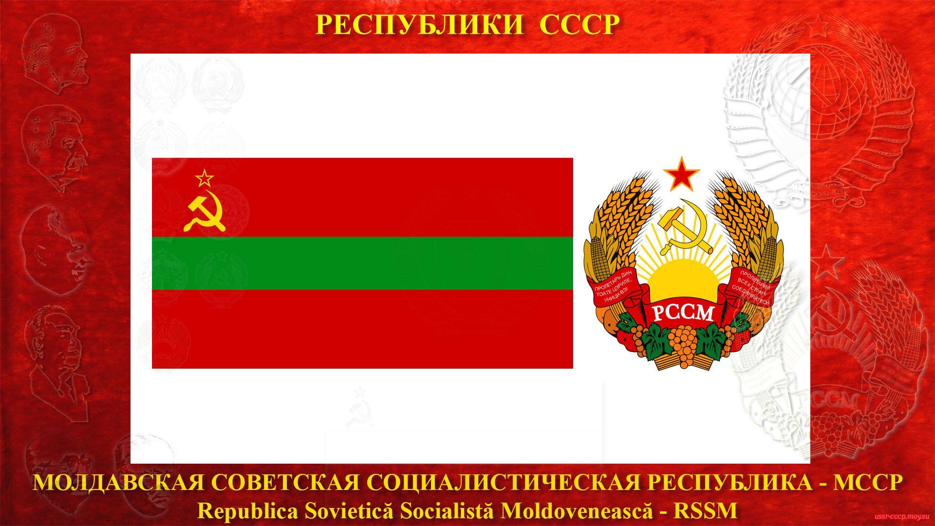 МССР — Молдавская Советская Социалистическая Республика (02.08.1940 — де-юре) повествование))