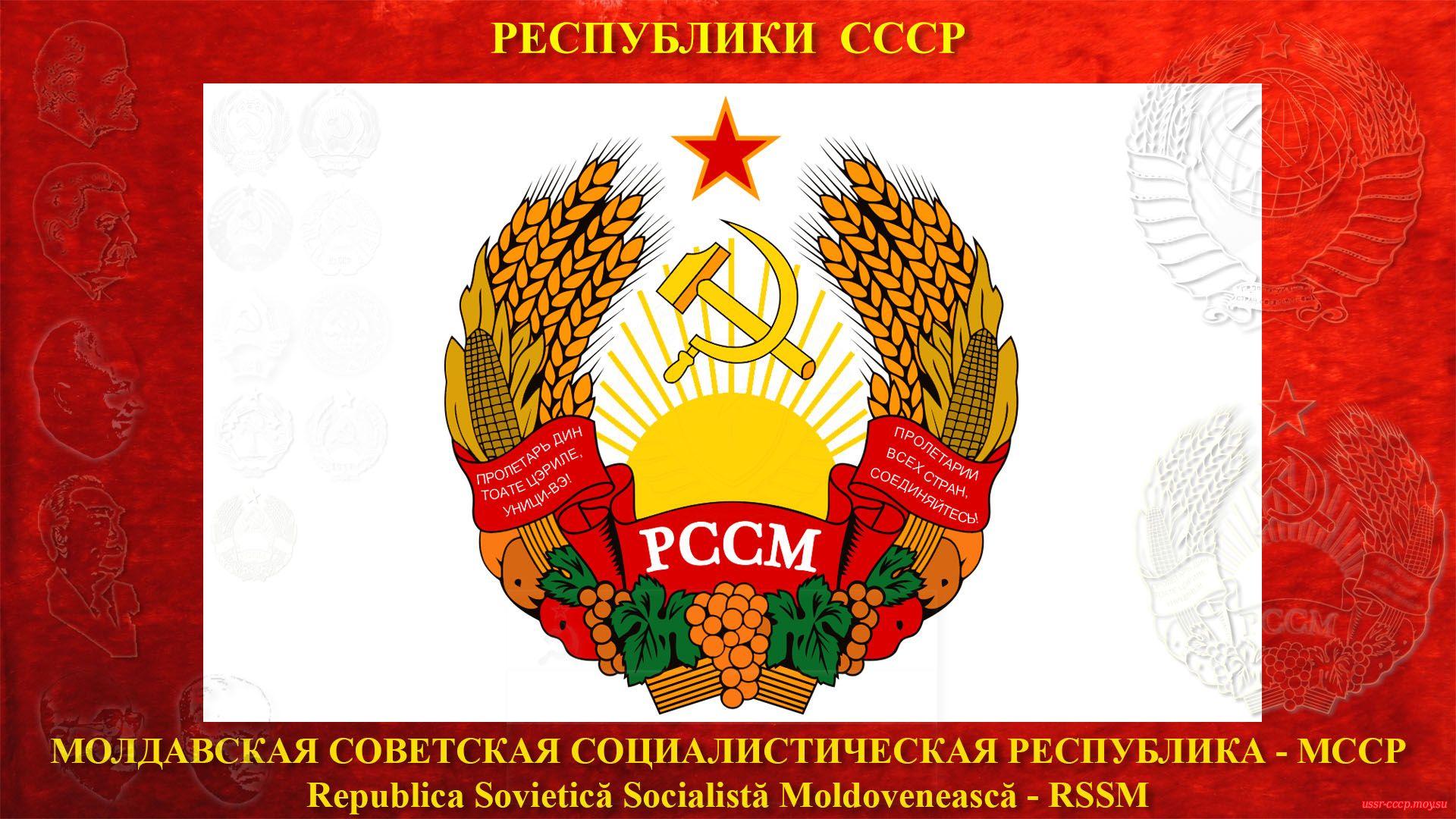 Картинки по запросу 12 октября молдавская советская социалистическая республика
