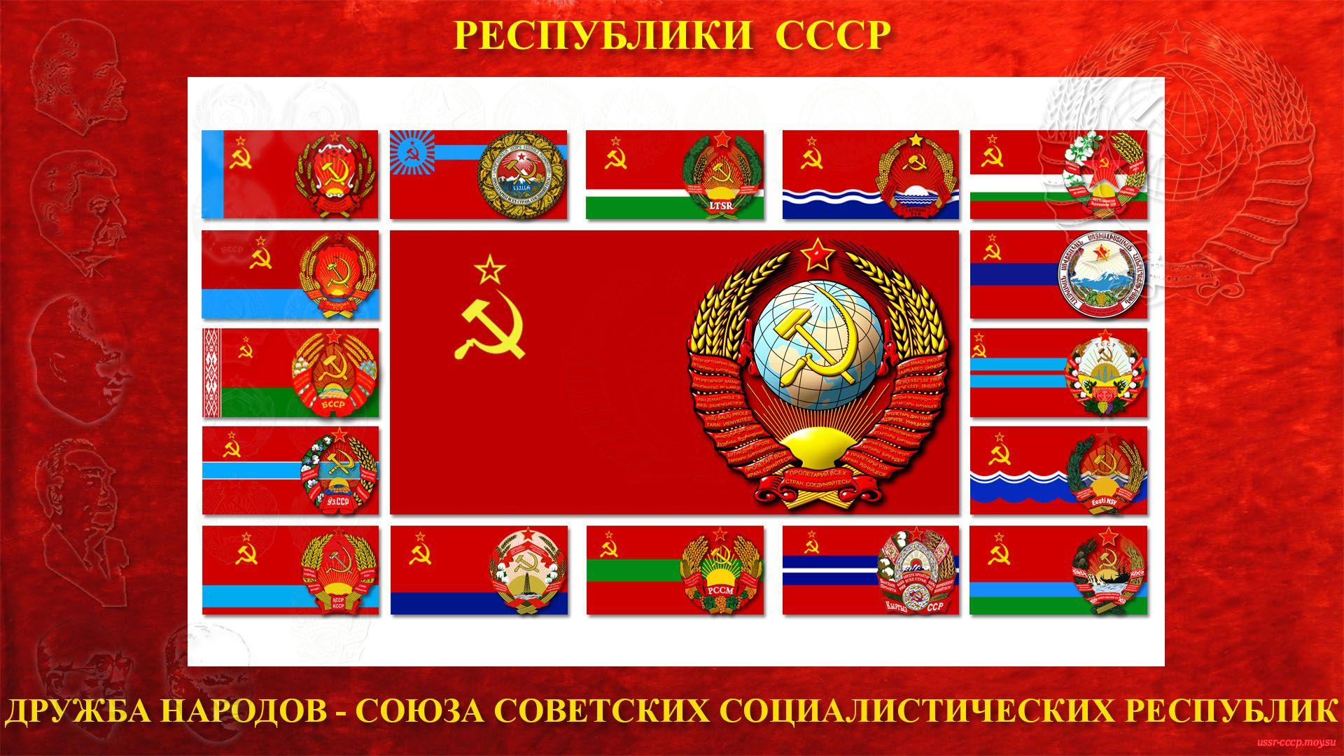 Республики СССР