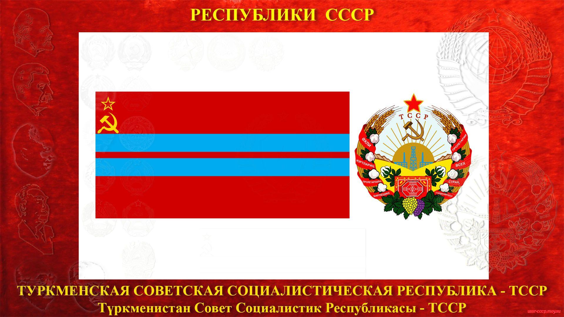 ТССР — Туркменская Советская Социалистическая Республика (27.10.1924 — де-юре)
