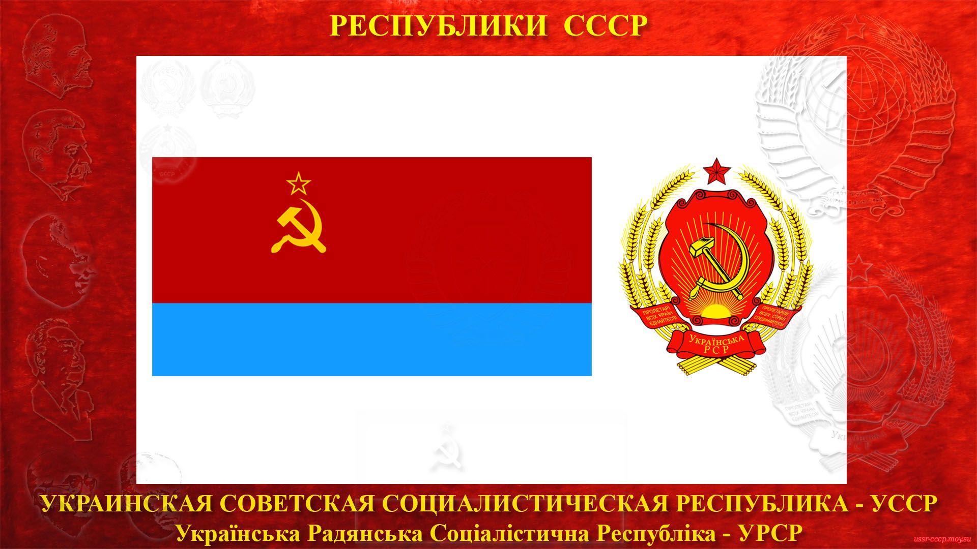 УССР — Украинская Советская Социалистическая Республика (30.12.1922 — де-юре)