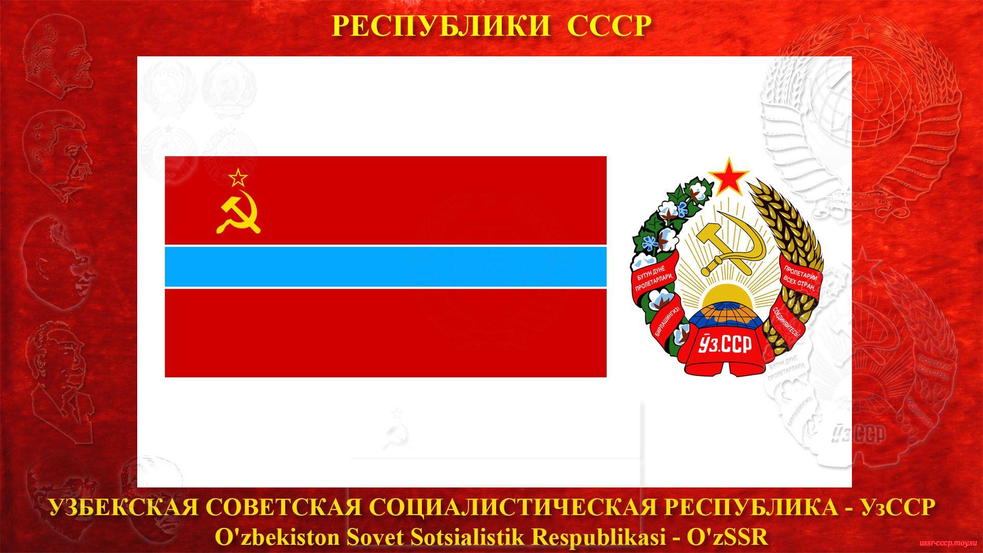 УзССР — Узбекская Советская Социалистическая Республика (13.05.1925 — де-юре)