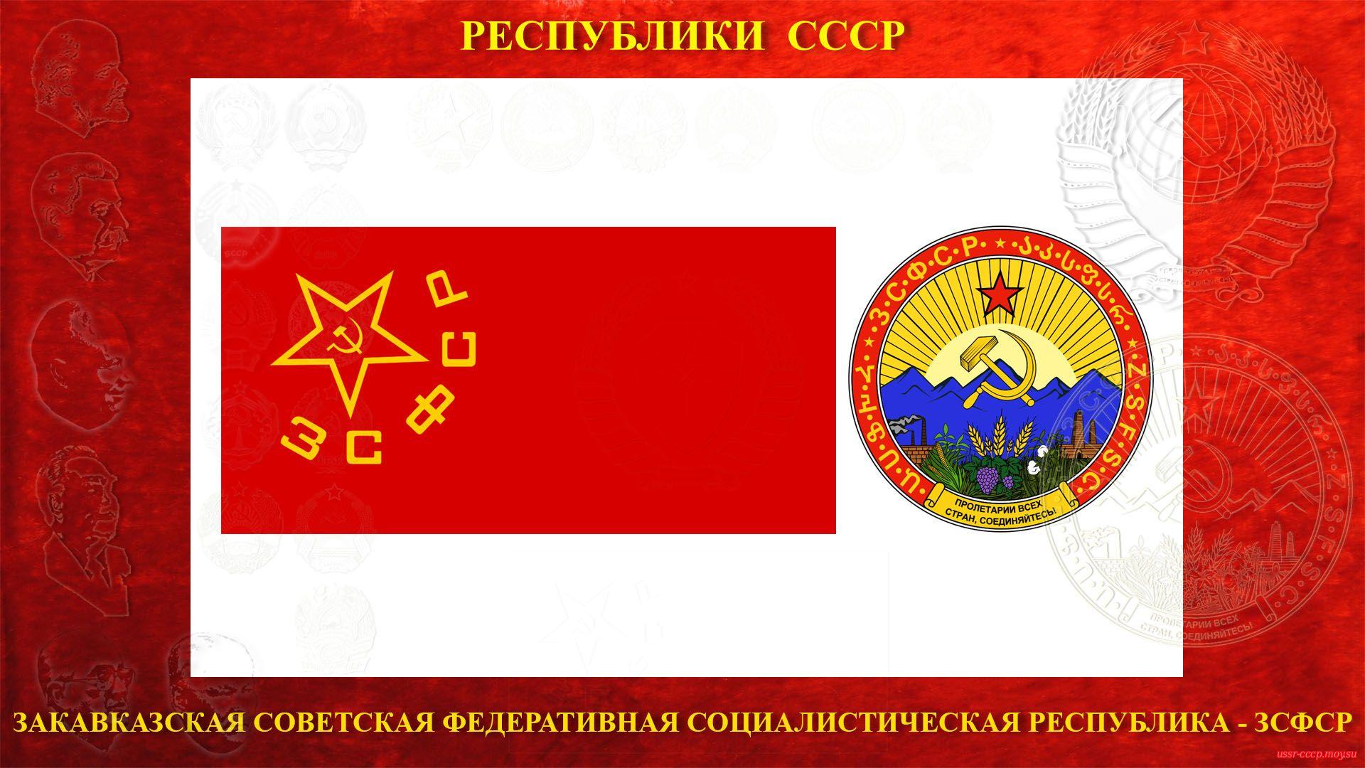 ЗСФСР — Закавказская Советская Федеративная Социалистическая Республика (30.12.1922 — 05.12.1936)