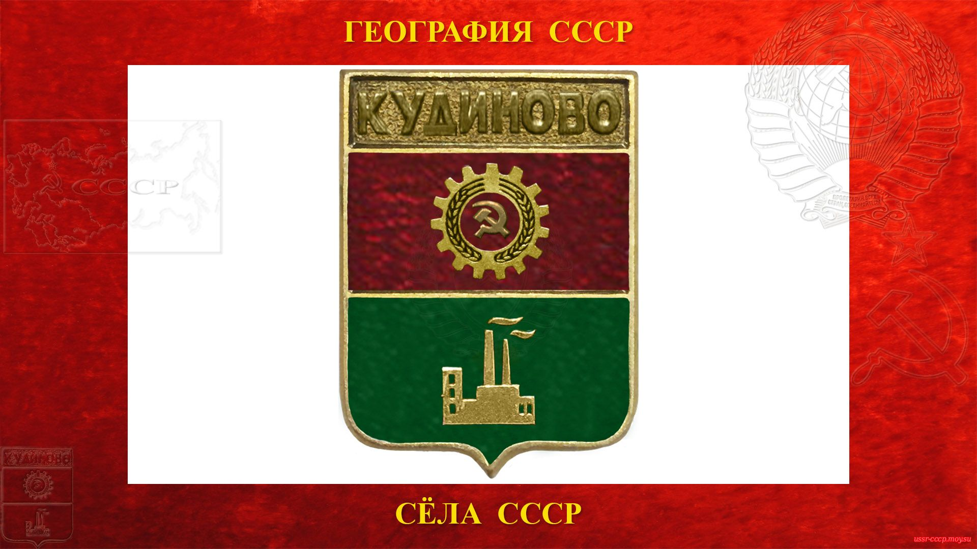 Кудиново — Село СССР