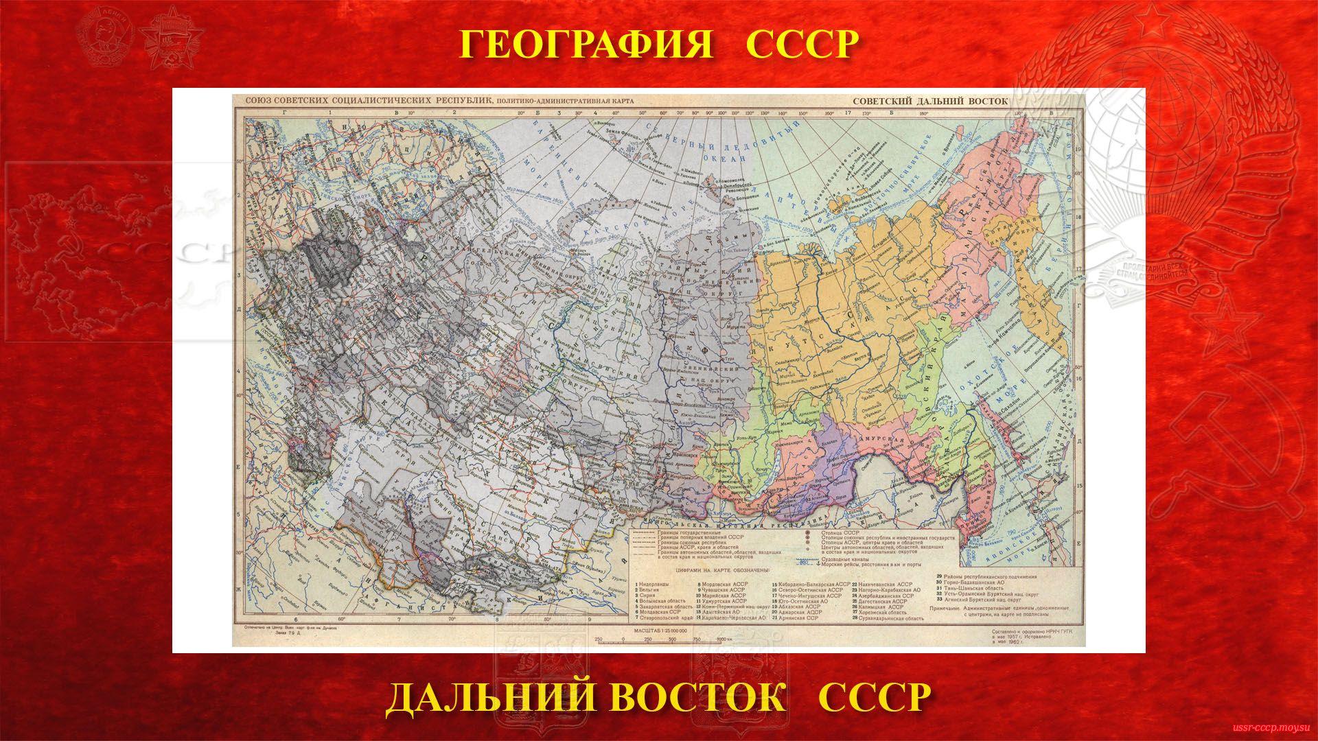 Советский Дальний Восток СССР — Восточная часть территории СССР