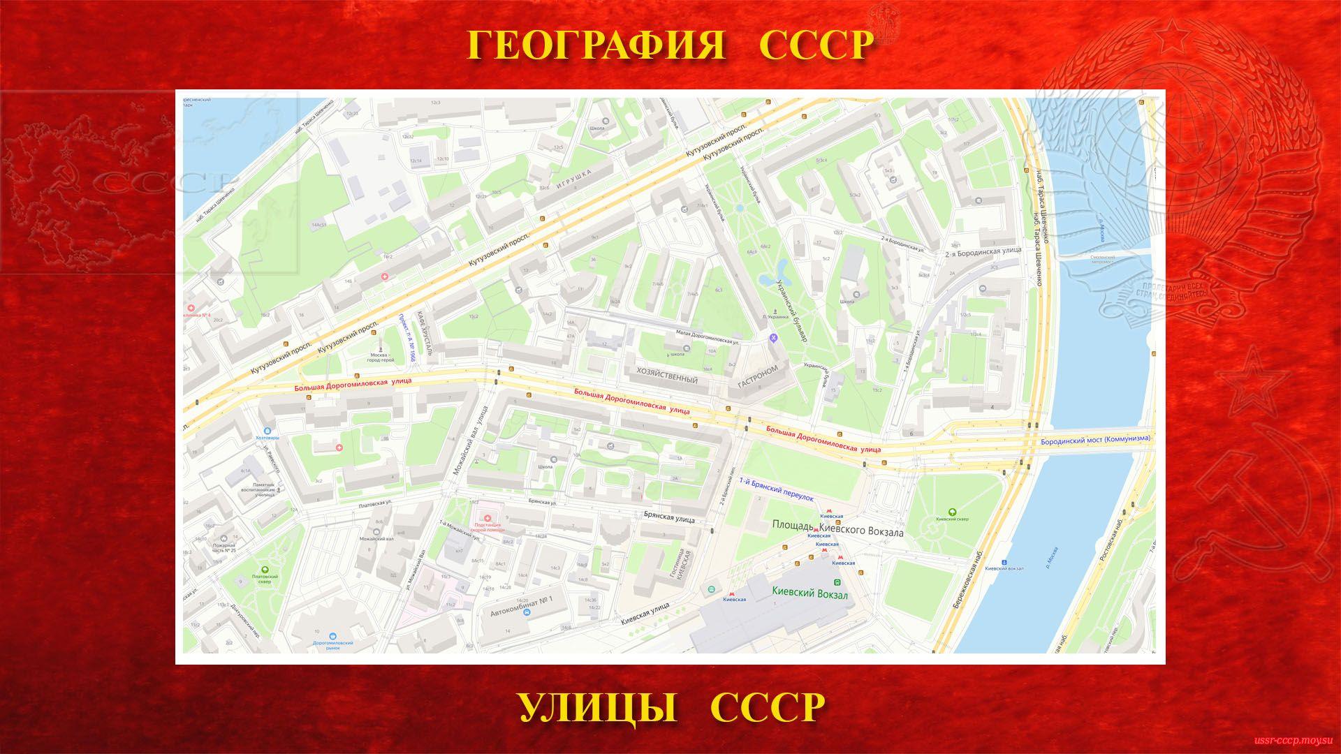 Большая Дорогомиловская — улица на западе Москвы