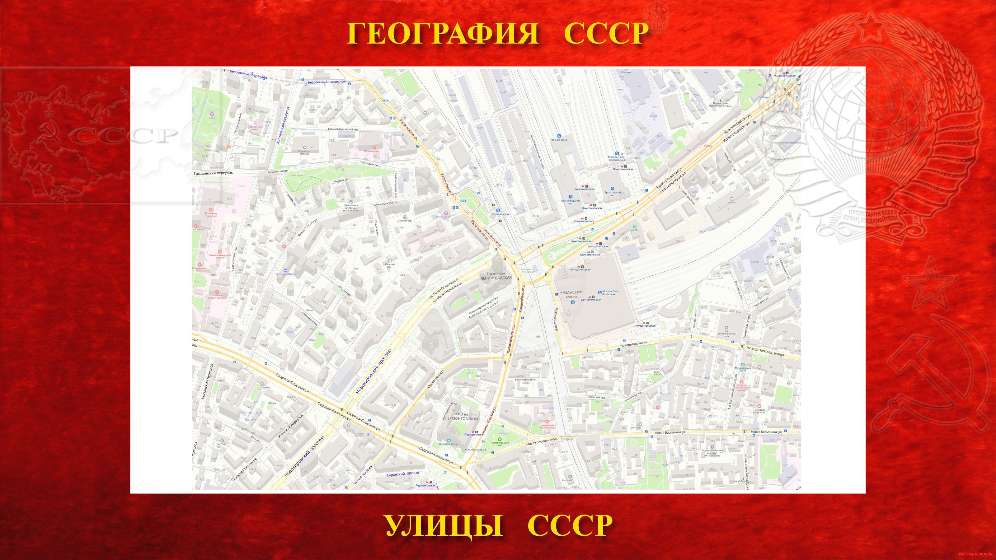 Каланчёвская — улица в центре Москвы