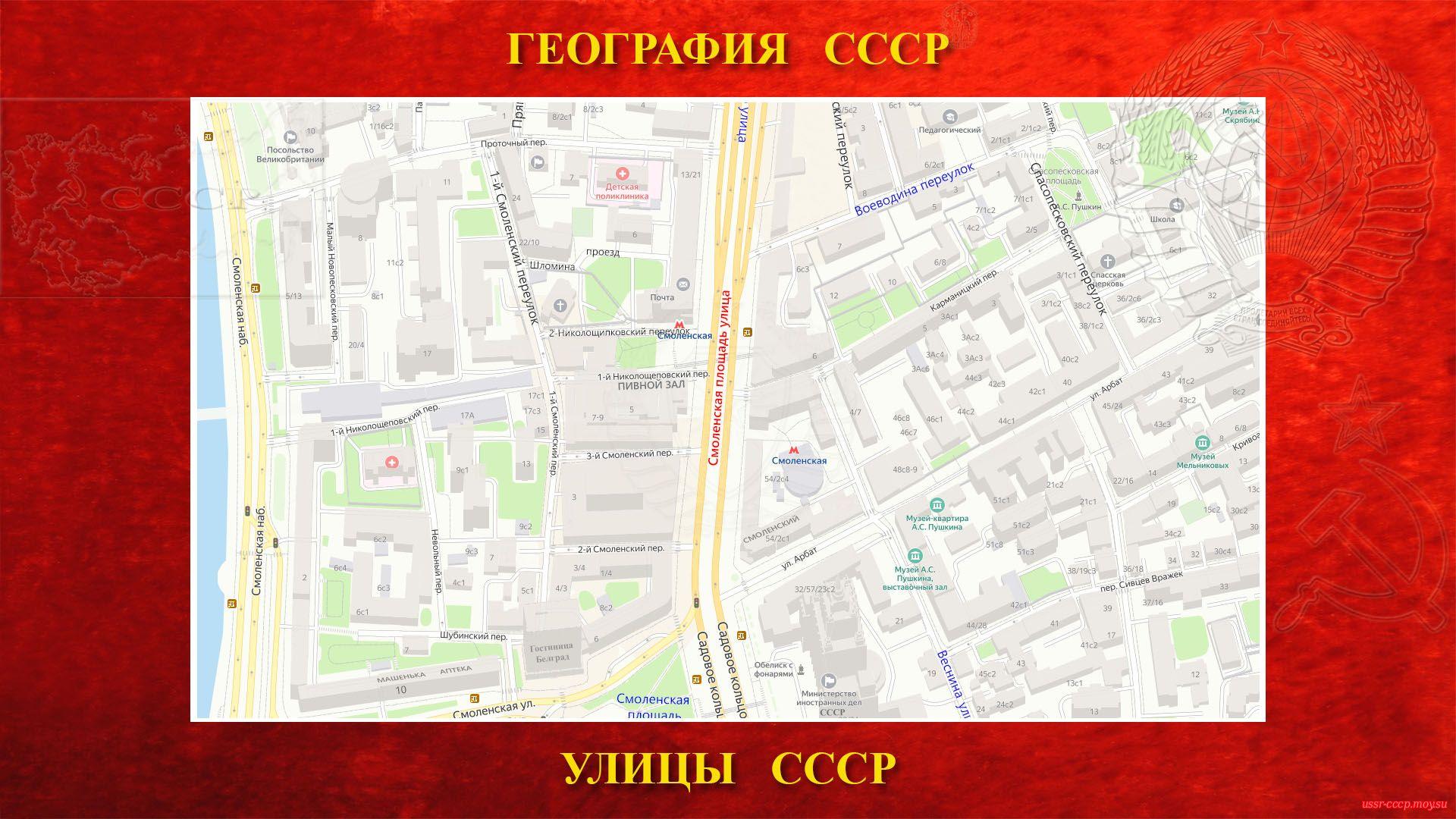 Смоленская площадь— Улица в центре Москвы (повествование)