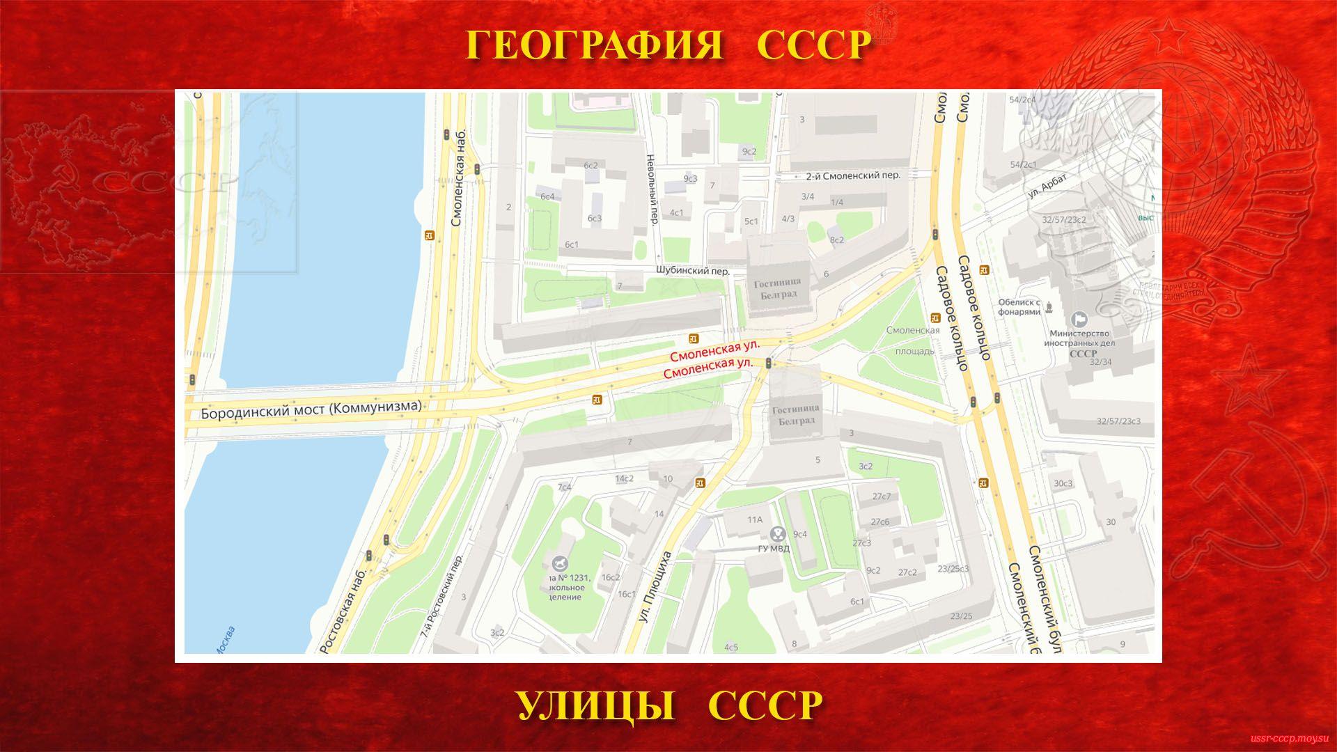 Смоленская— Улица в центре Москвы (повествование)