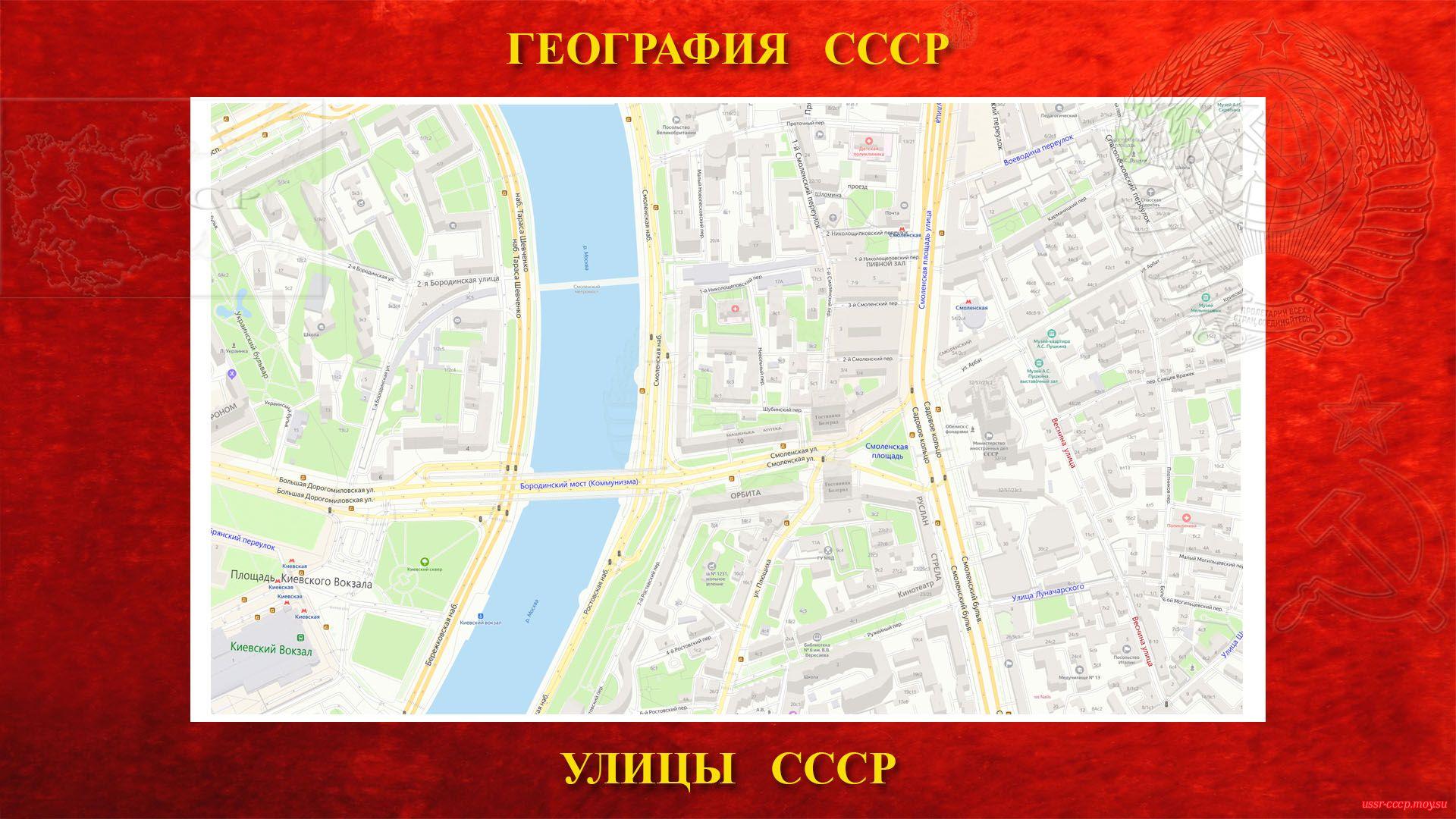 Веснина улица— Москва (1933—1991)