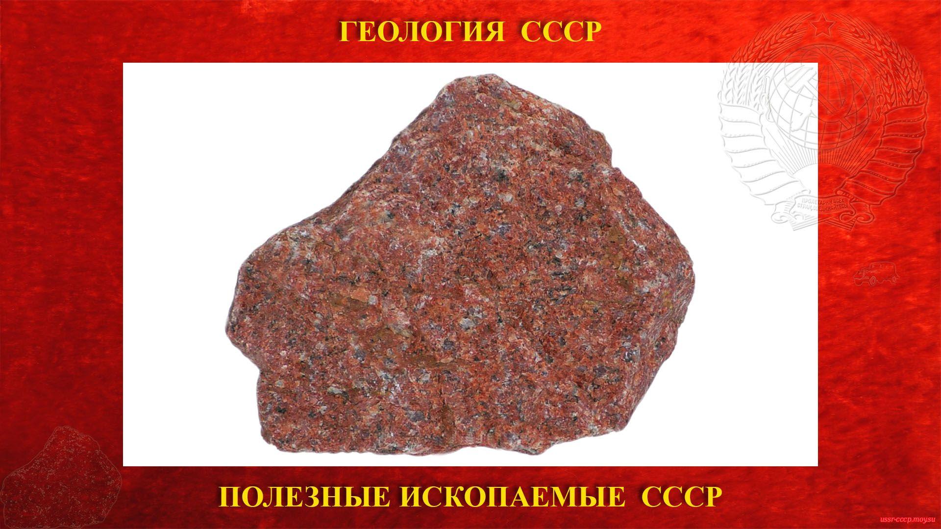 Красный гранит — Полезное ископаемое СССР