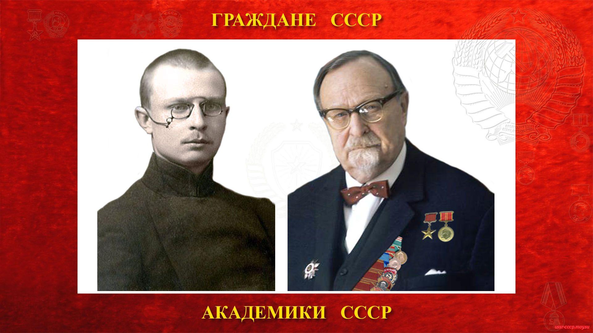 Опарин Александр Иванович — Академик АН СССР — Советскийбиологибиохимик (02.03.1894 — 21.04.1980)